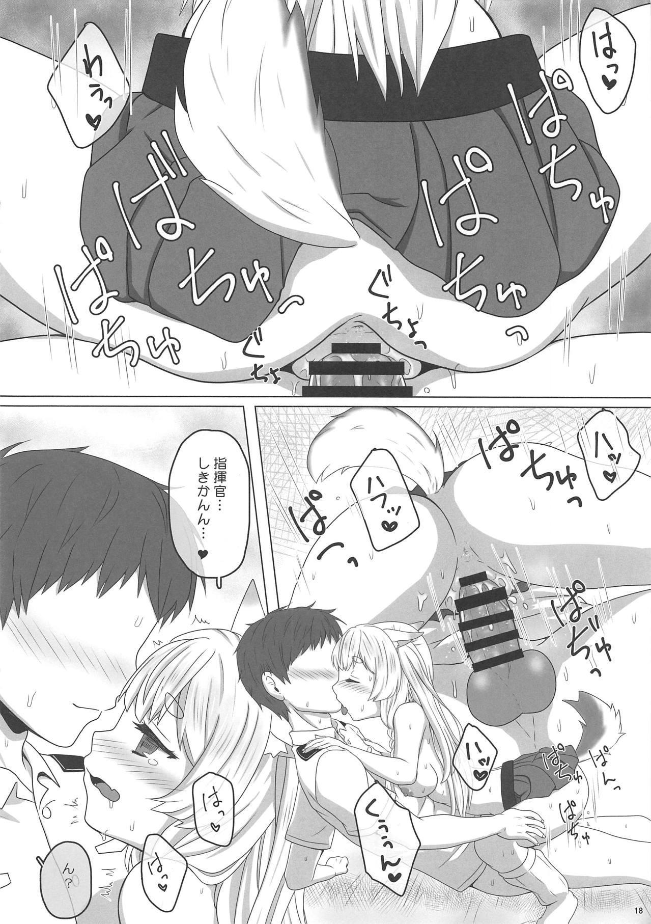 Uchi no Kawaii Yome 16