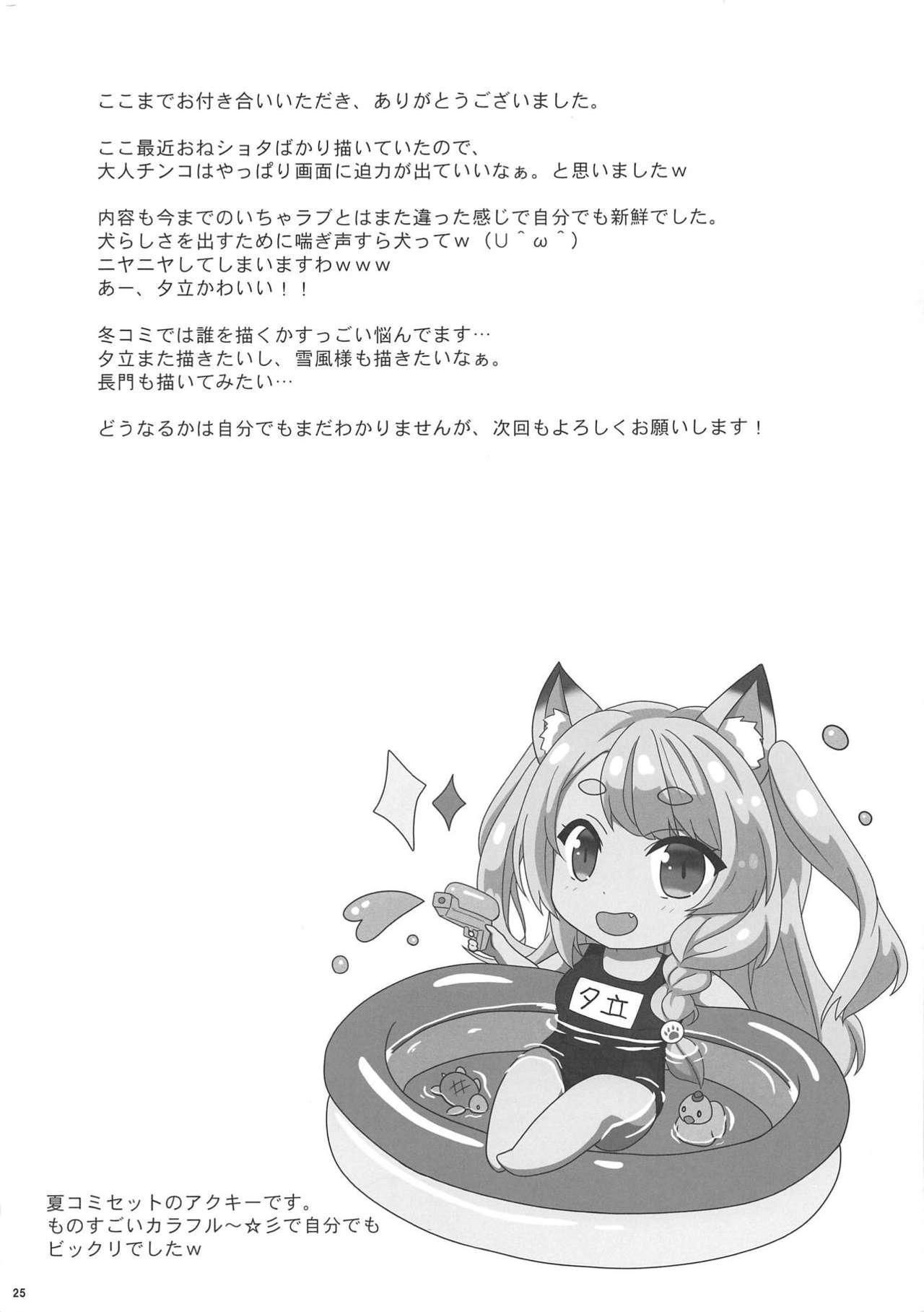 Uchi no Kawaii Yome 23