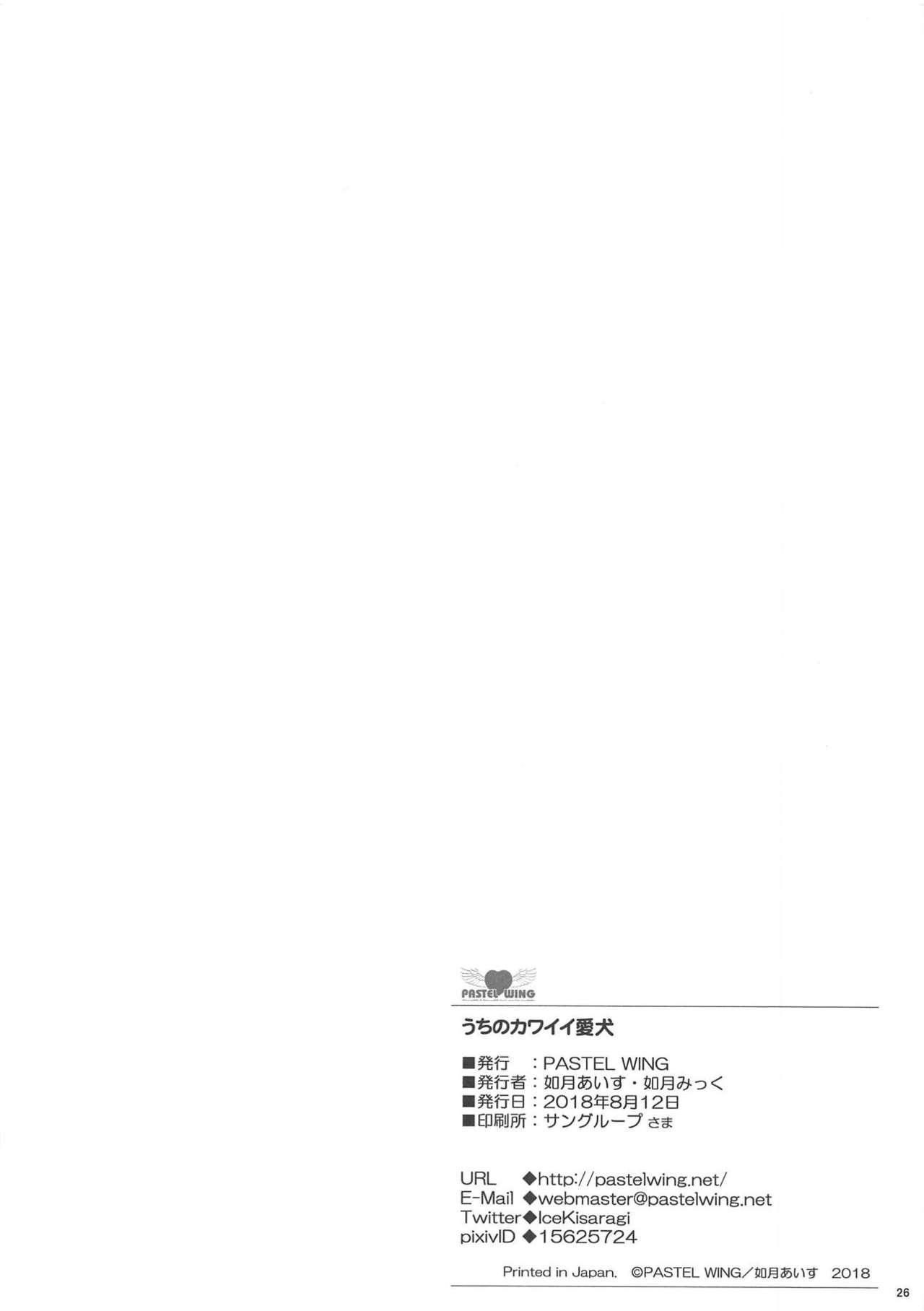Uchi no Kawaii Yome 24