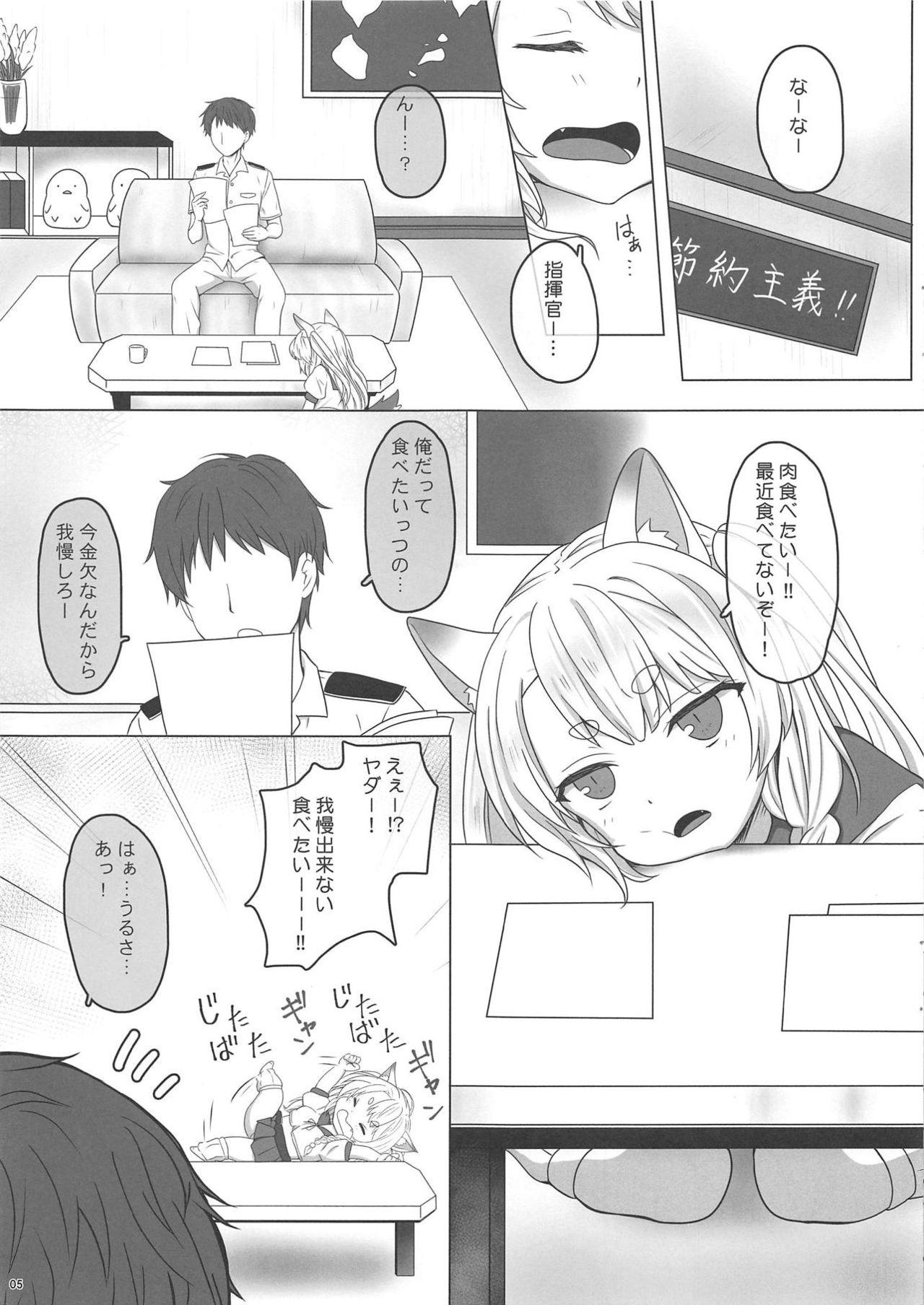 Uchi no Kawaii Yome 3