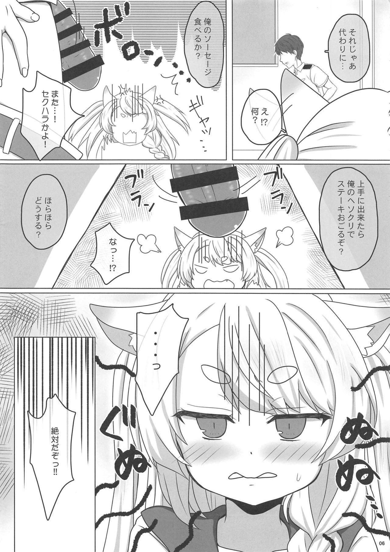 Uchi no Kawaii Yome 4