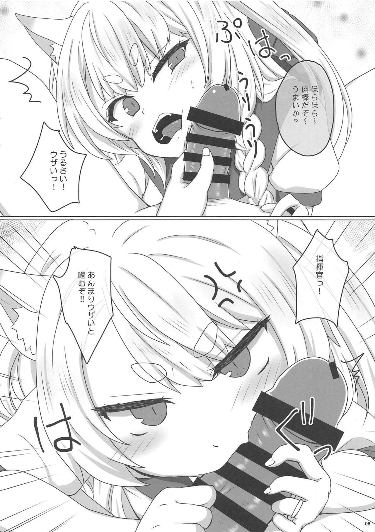 Uchi no Kawaii Yome 6