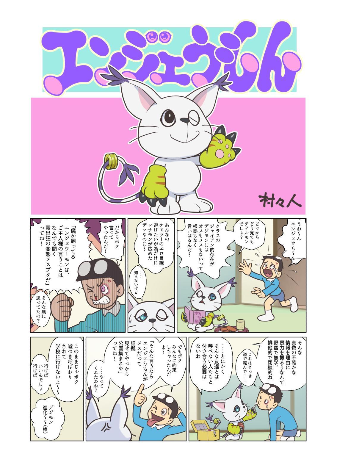 Hentai doraemon Doraemon Games