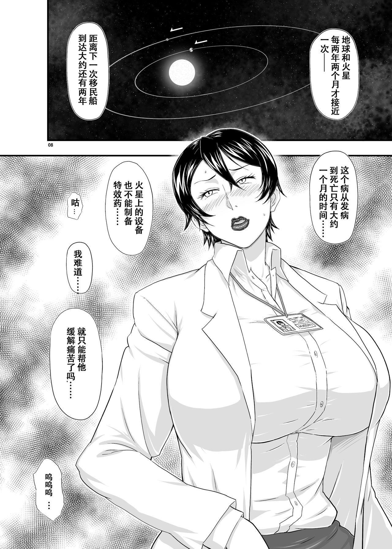 MARS EXPLORER III Misao 7