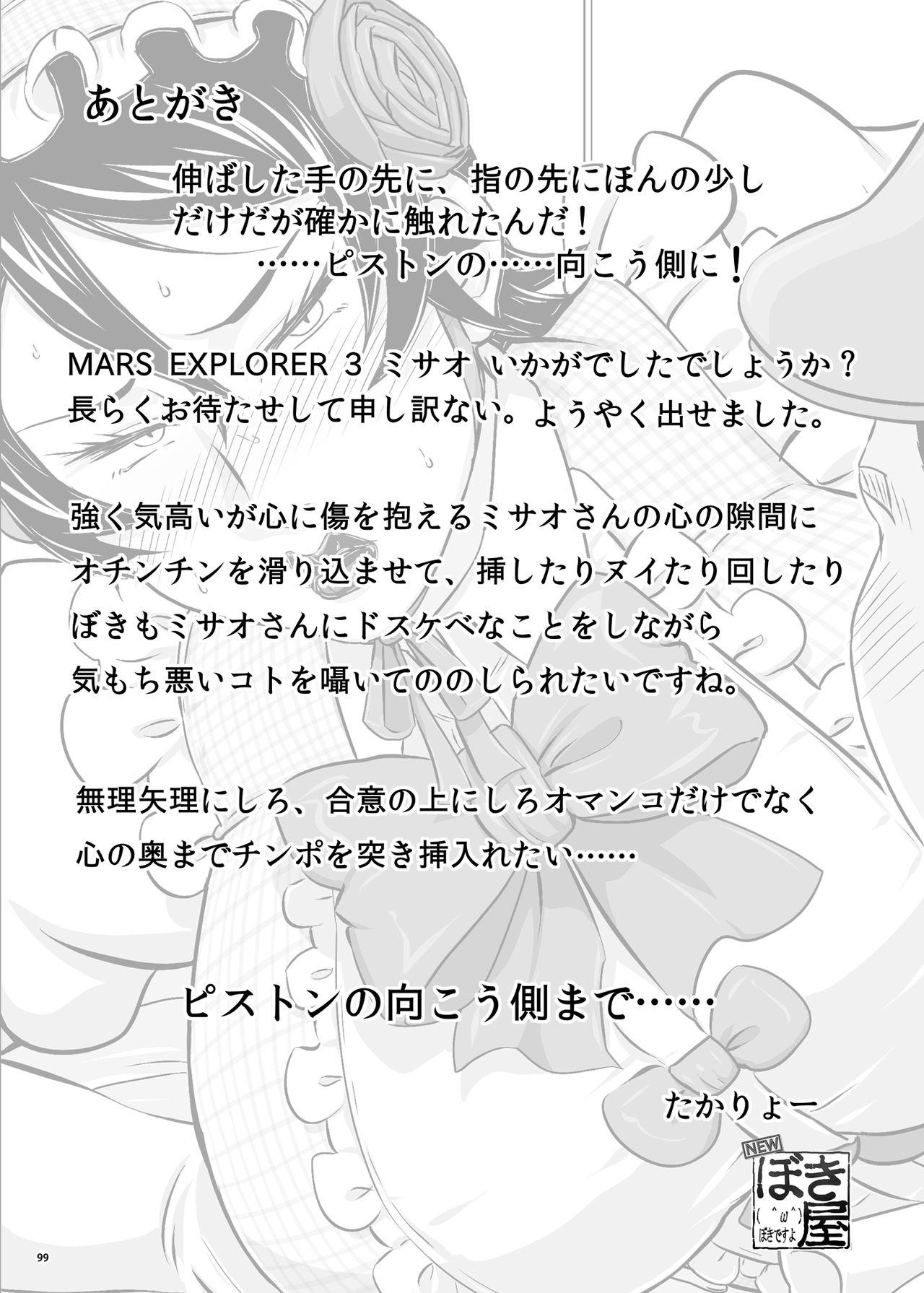 MARS EXPLORER III Misao 98