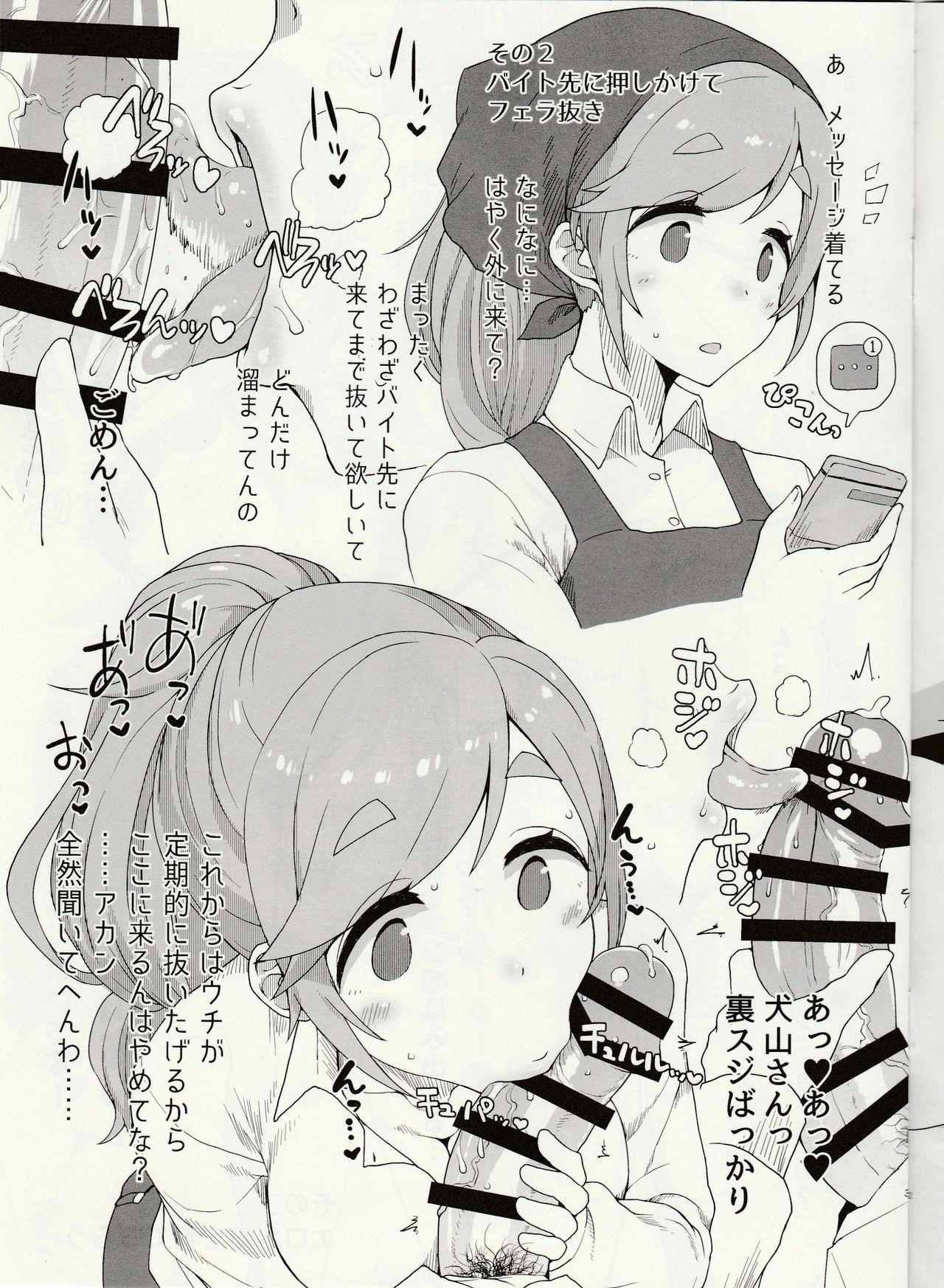 Inuyama Aoi ni Shite Moraitai Muttsu no Koto 2