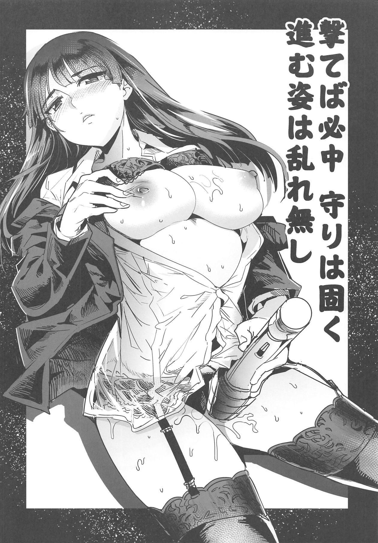 Kaijou Genteibon GirlPan Renshuuchou 2 1