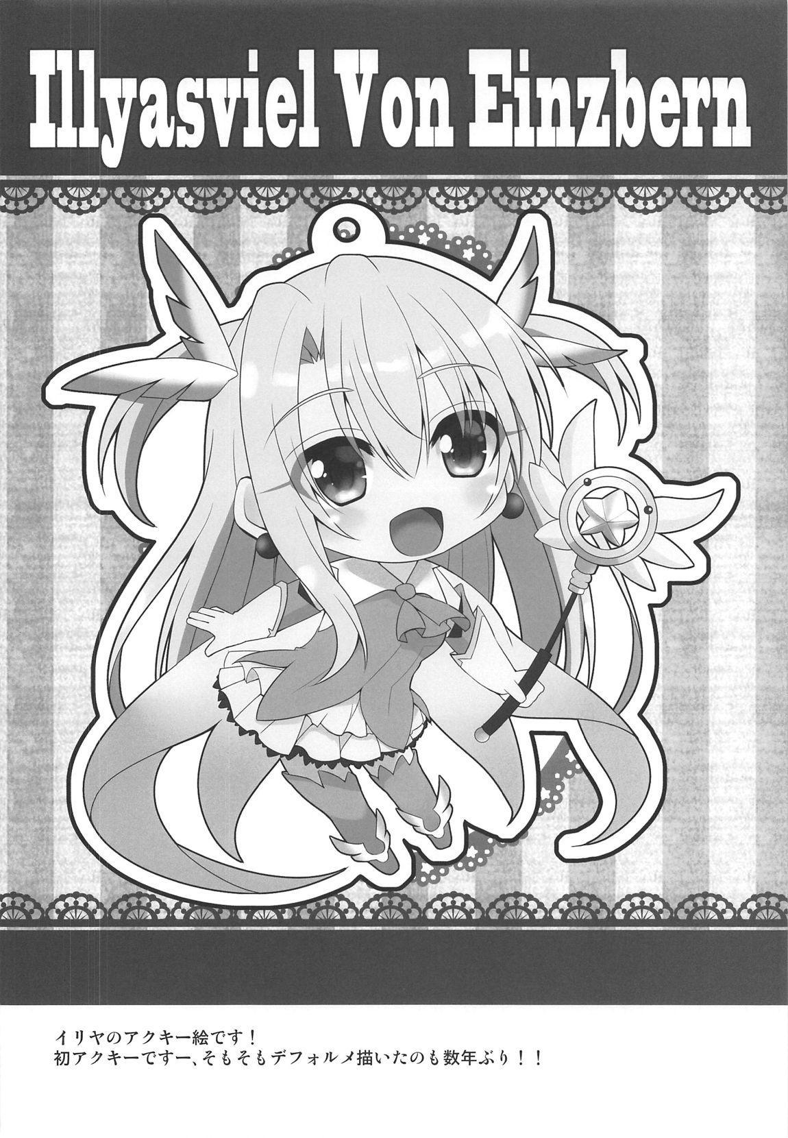 Illya ga Torogao de Seisakushu Shite Kimasu 12
