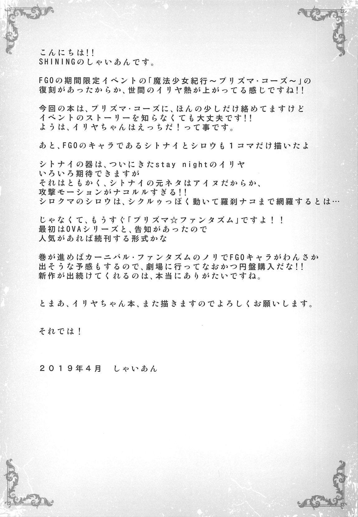 Illya ga Torogao de Seisakushu Shite Kimasu 15
