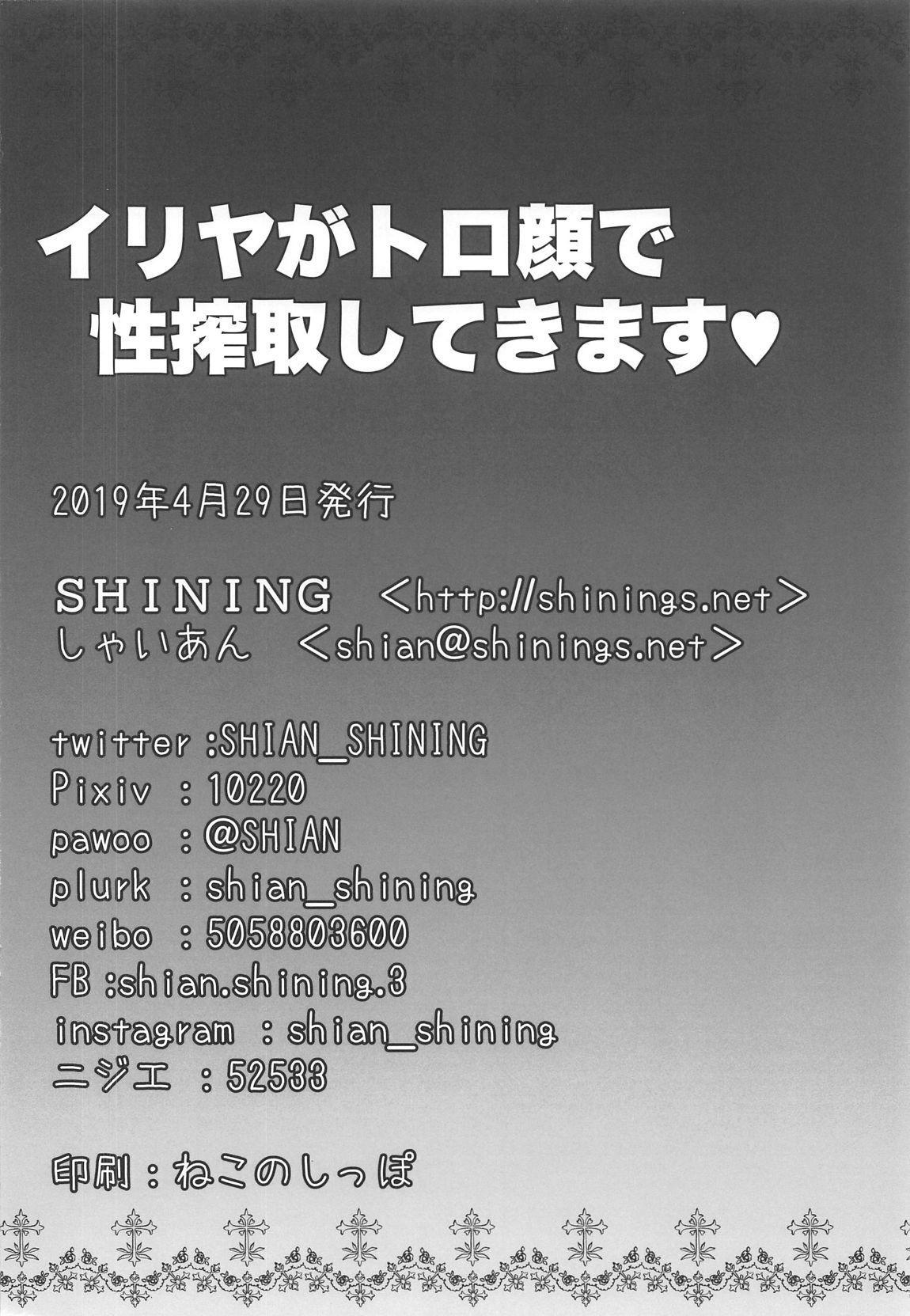Illya ga Torogao de Seisakushu Shite Kimasu 16