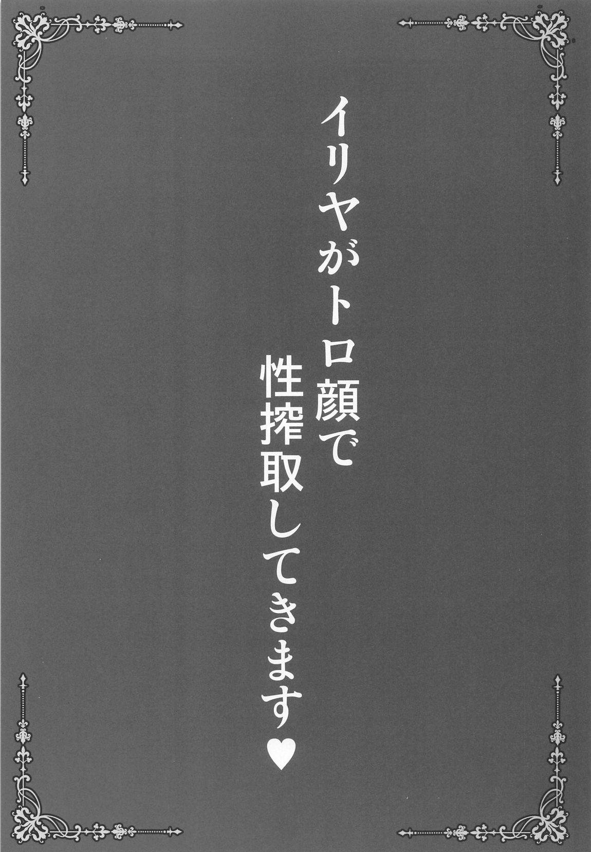 Illya ga Torogao de Seisakushu Shite Kimasu 1