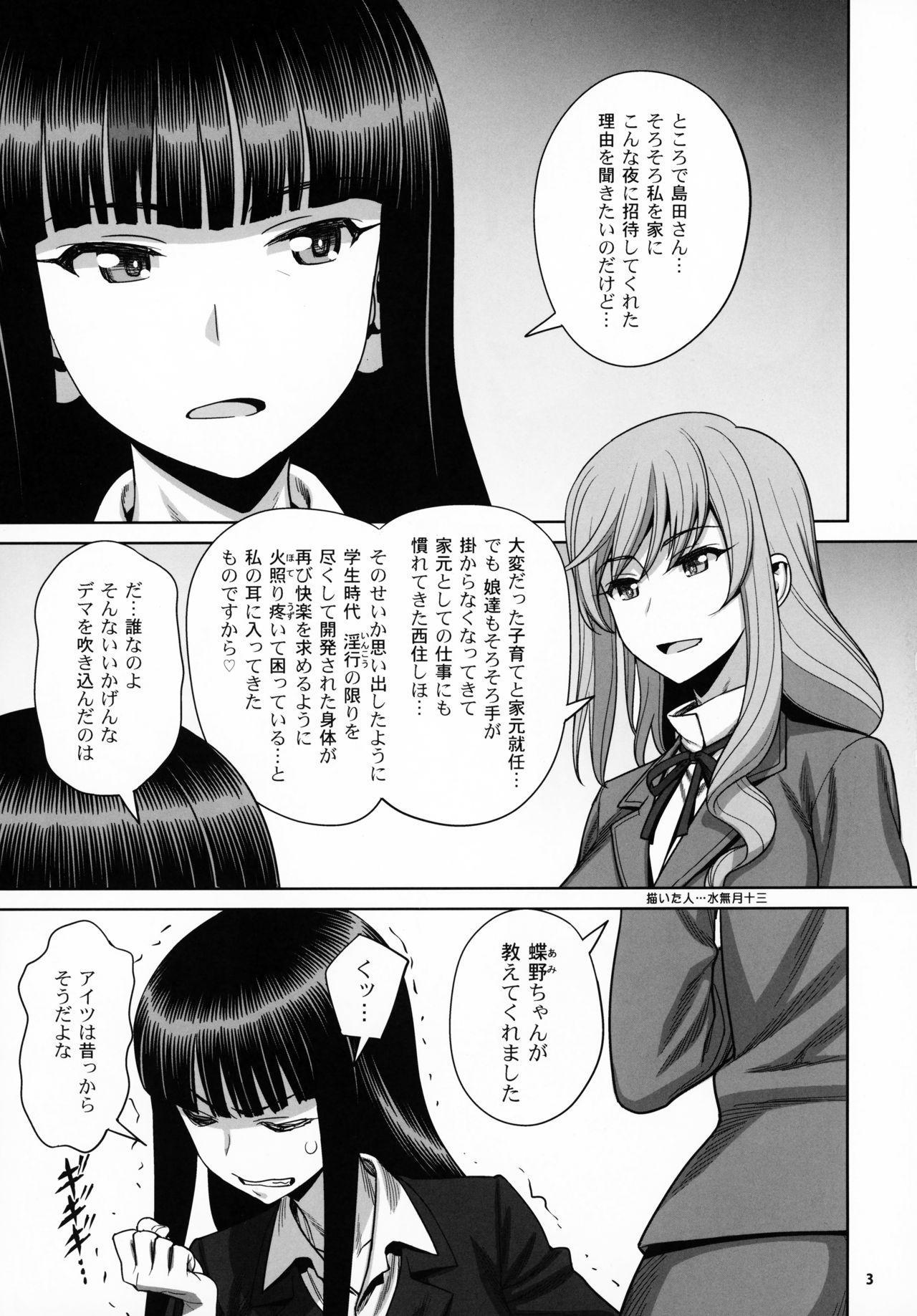 Shimada Ryu VS NIshizumi Ryu Bijukujo Lesbian Kyokugen Kougyaku Gurui 1
