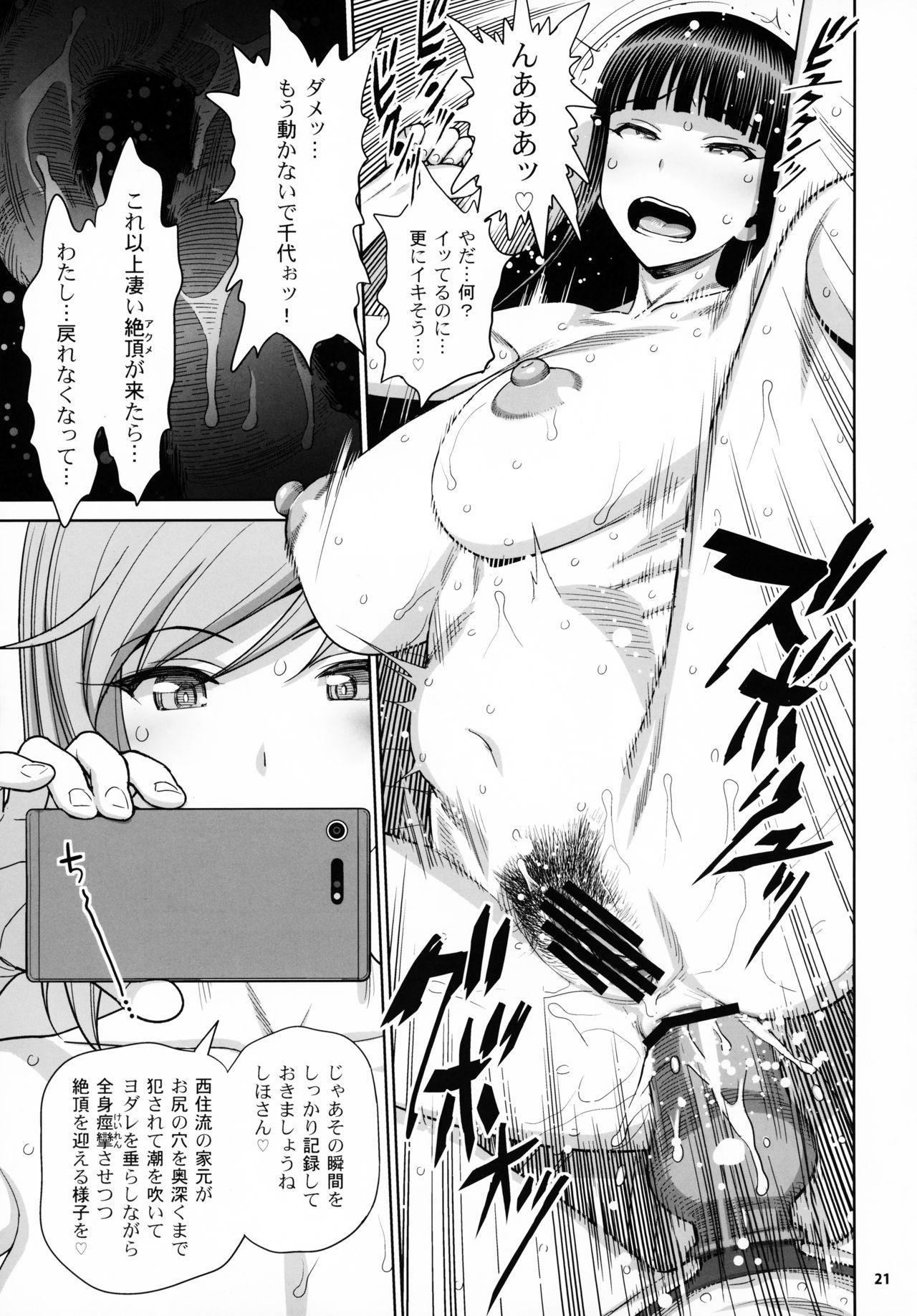 Shimada Ryu VS NIshizumi Ryu Bijukujo Lesbian Kyokugen Kougyaku Gurui 19