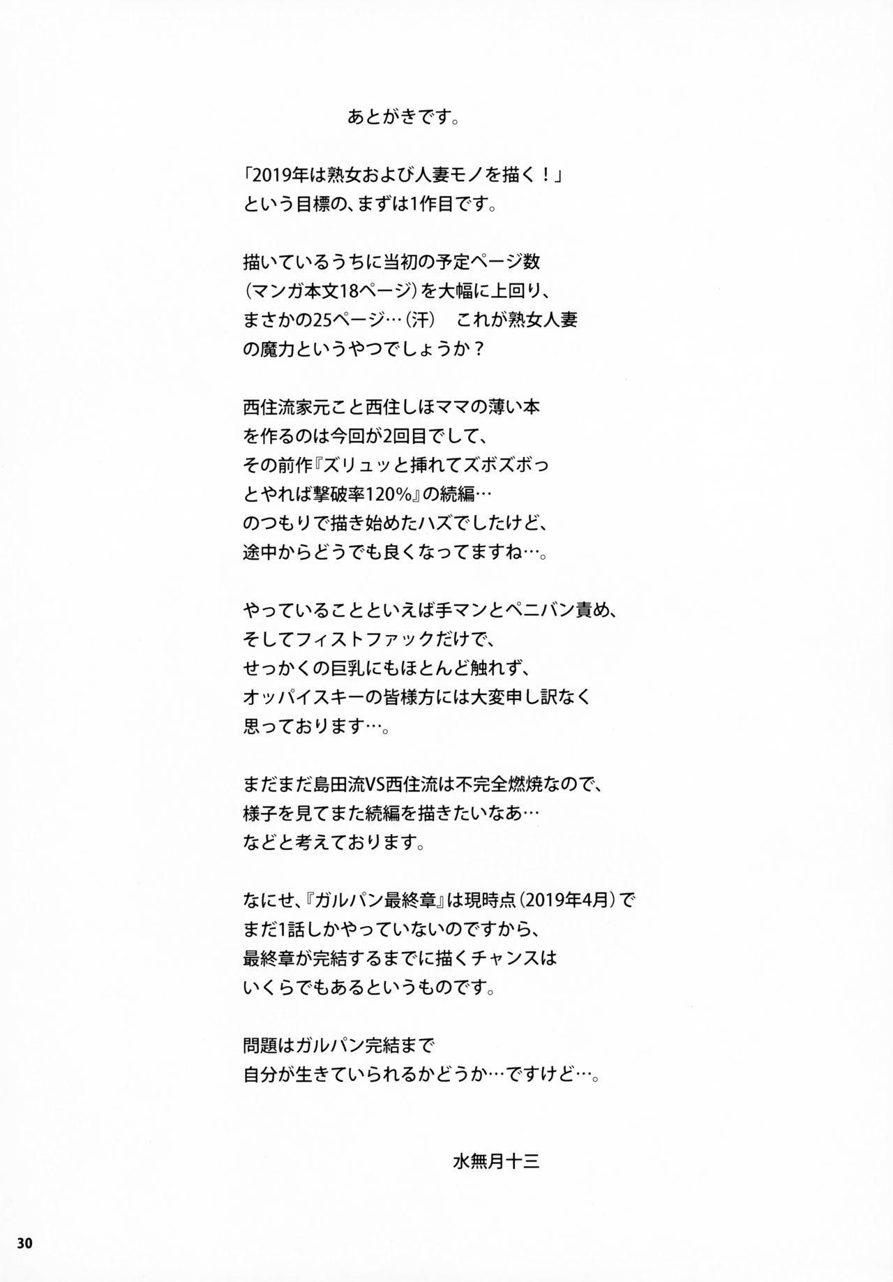 Shimada Ryu VS NIshizumi Ryu Bijukujo Lesbian Kyokugen Kougyaku Gurui 28