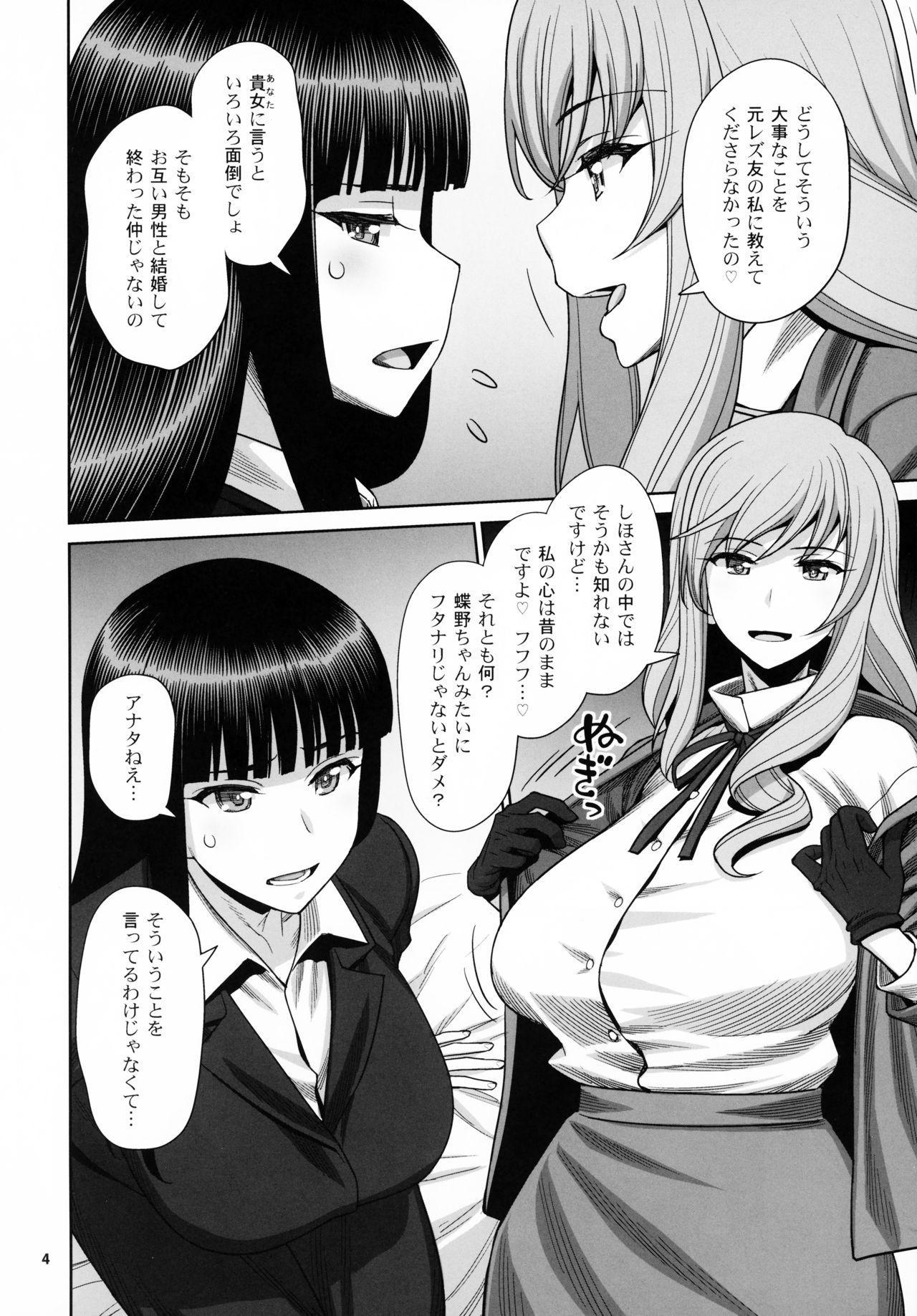 Shimada Ryu VS NIshizumi Ryu Bijukujo Lesbian Kyokugen Kougyaku Gurui 2