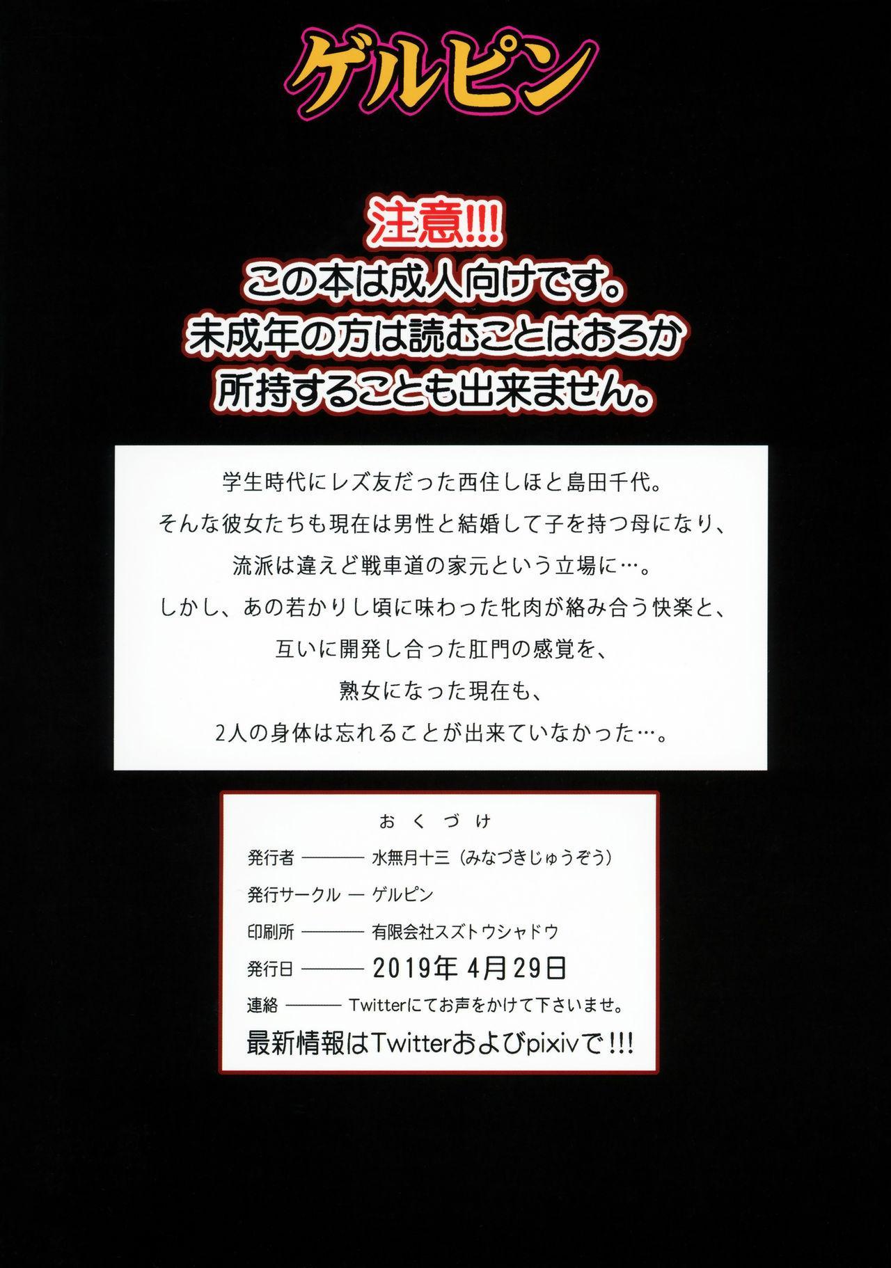 Shimada Ryu VS NIshizumi Ryu Bijukujo Lesbian Kyokugen Kougyaku Gurui 29