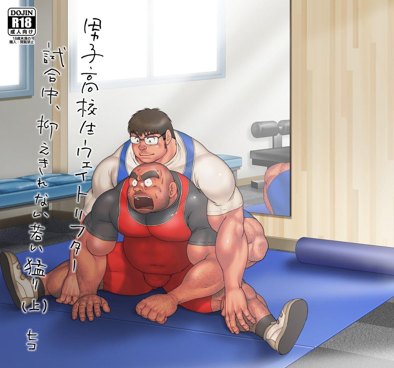 Danshi Koukousei Weightlifter Shiai-chuu, Osae kirenai Wakai Takeri 0