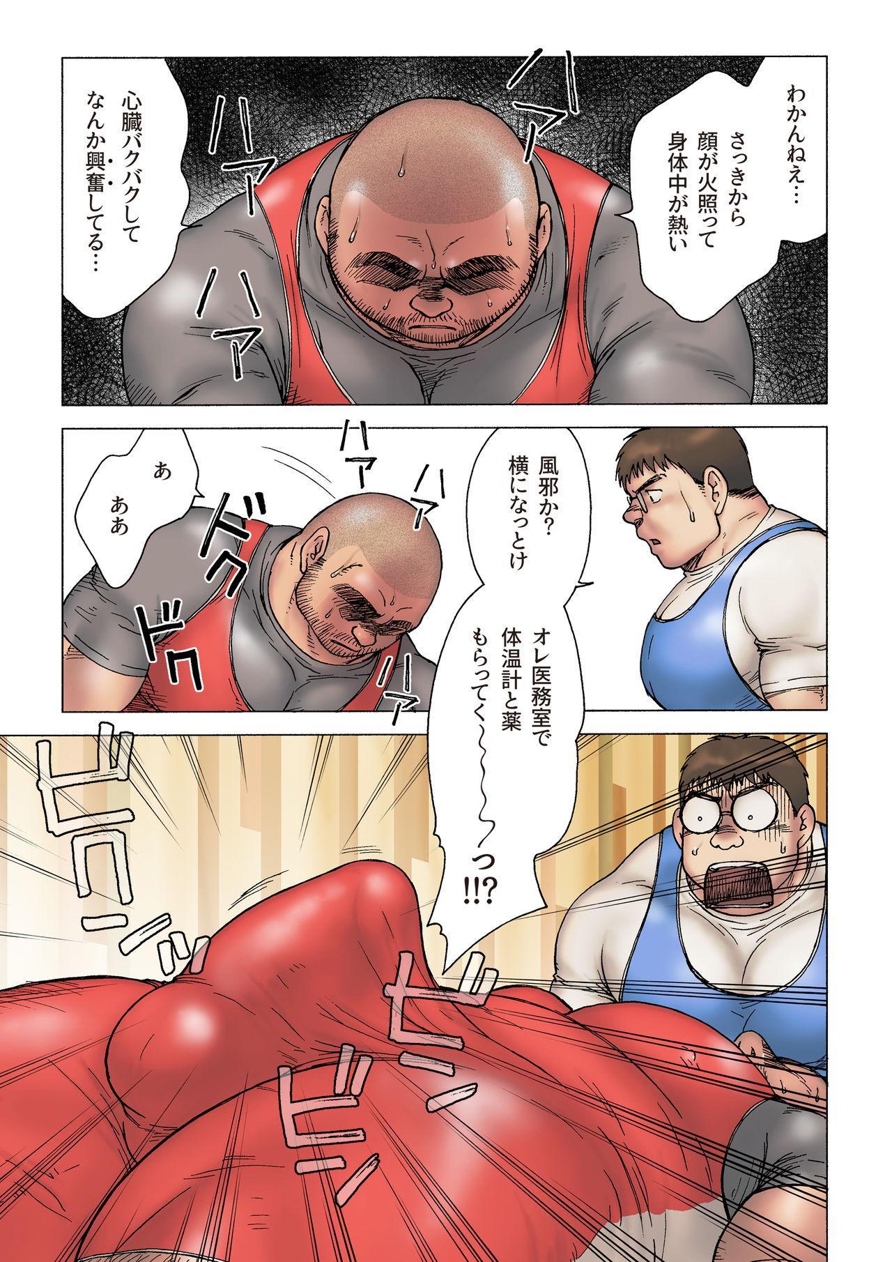 Danshi Koukousei Weightlifter Shiai-chuu, Osae kirenai Wakai Takeri 10