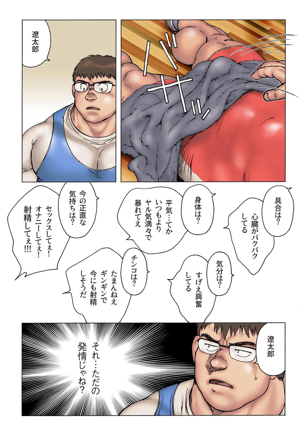 Danshi Koukousei Weightlifter Shiai-chuu, Osae kirenai Wakai Takeri 11