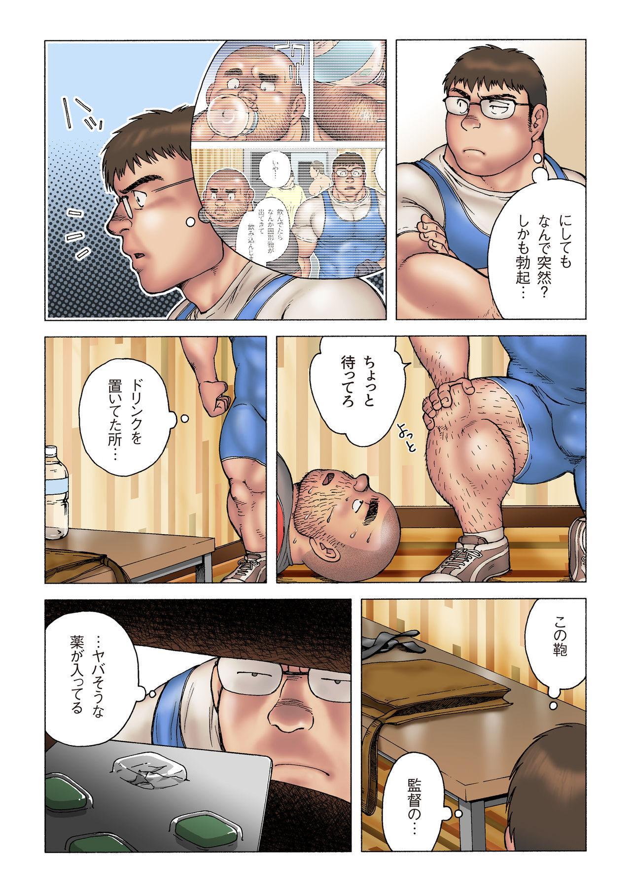 Danshi Koukousei Weightlifter Shiai-chuu, Osae kirenai Wakai Takeri 12