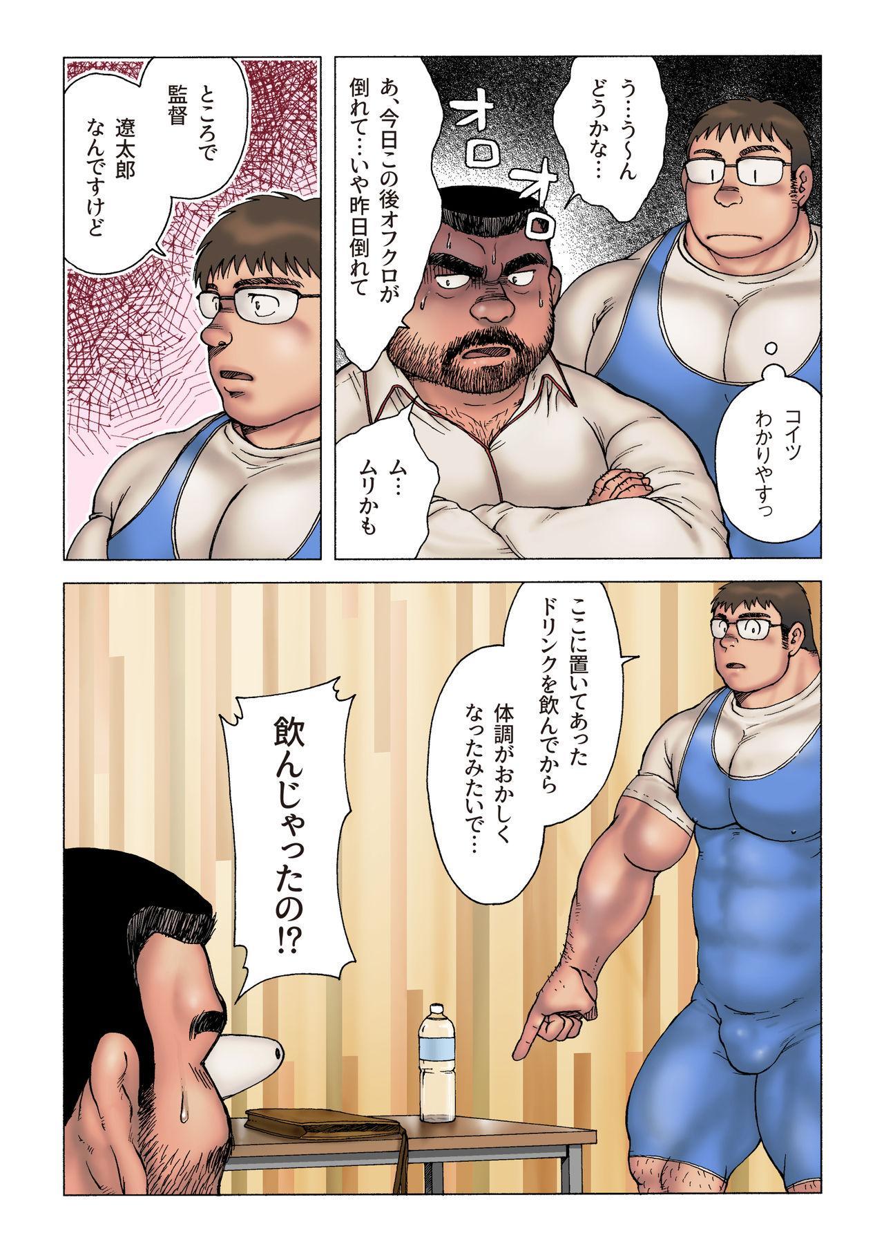 Danshi Koukousei Weightlifter Shiai-chuu, Osae kirenai Wakai Takeri 14