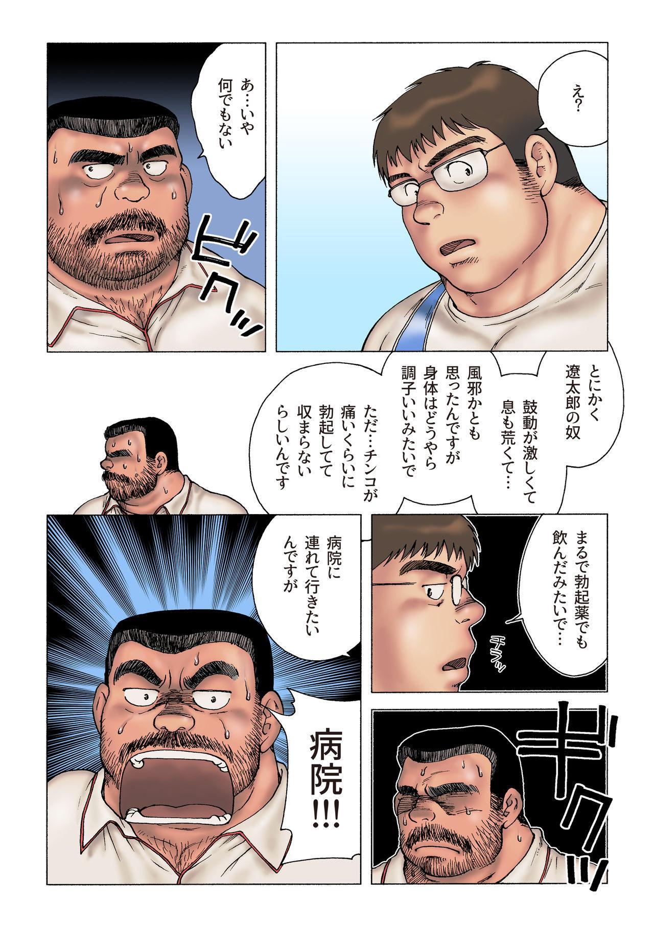 Danshi Koukousei Weightlifter Shiai-chuu, Osae kirenai Wakai Takeri 15