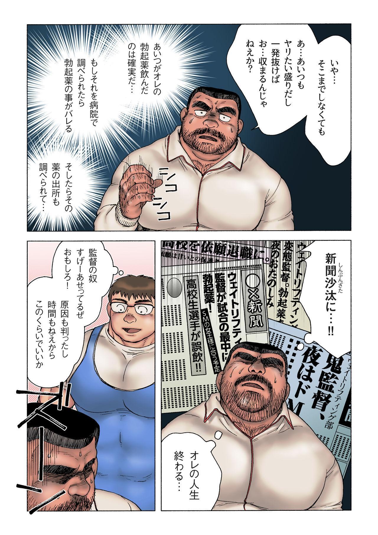 Danshi Koukousei Weightlifter Shiai-chuu, Osae kirenai Wakai Takeri 16