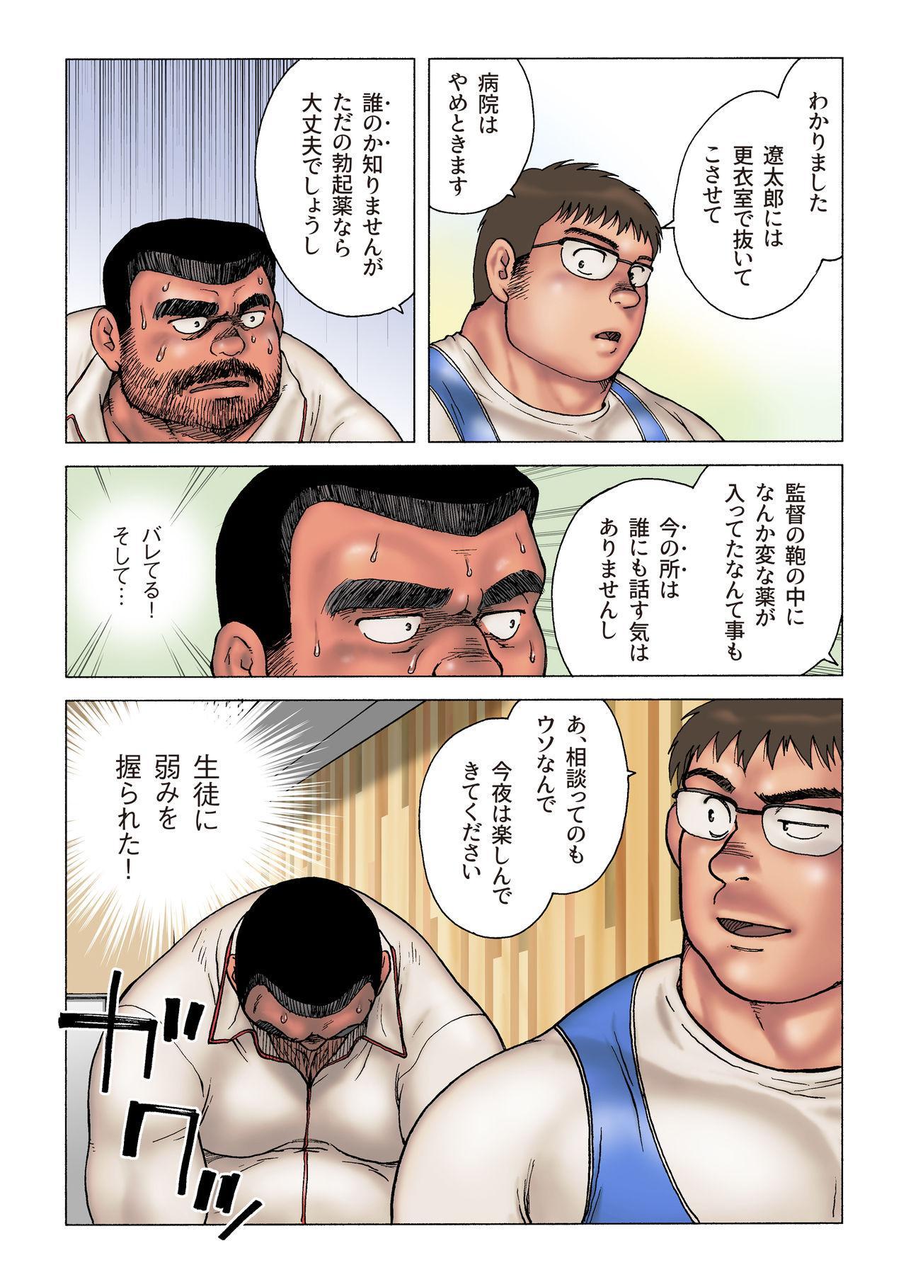 Danshi Koukousei Weightlifter Shiai-chuu, Osae kirenai Wakai Takeri 17