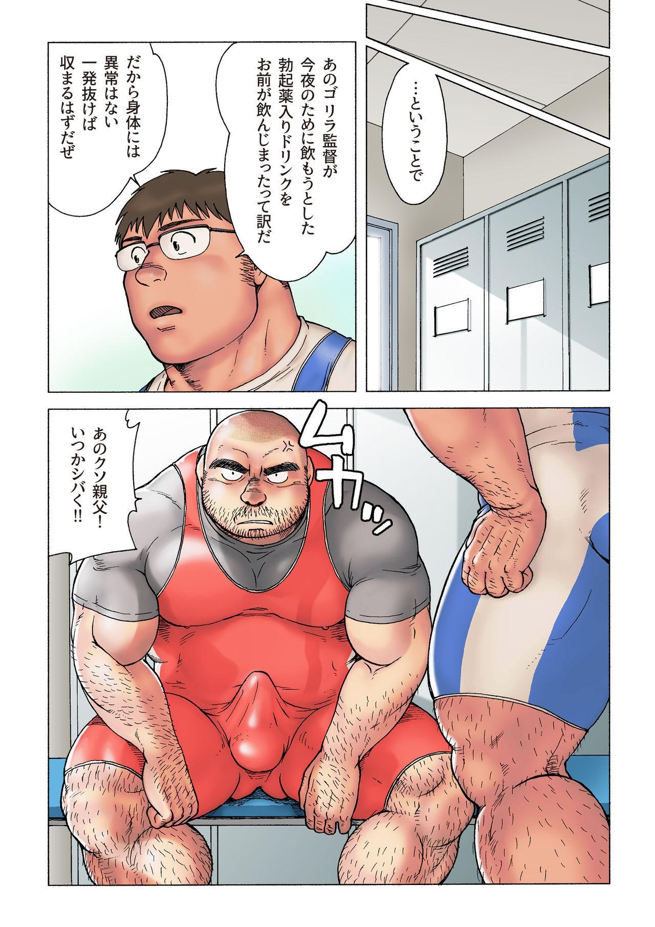 Danshi Koukousei Weightlifter Shiai-chuu, Osae kirenai Wakai Takeri 18