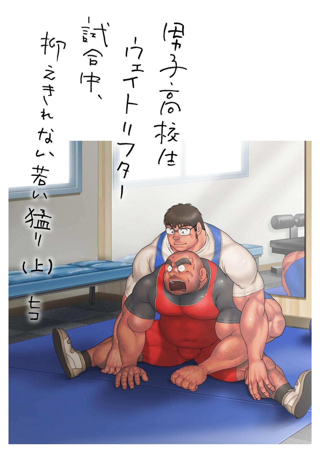 Danshi Koukousei Weightlifter Shiai-chuu, Osae kirenai Wakai Takeri 2