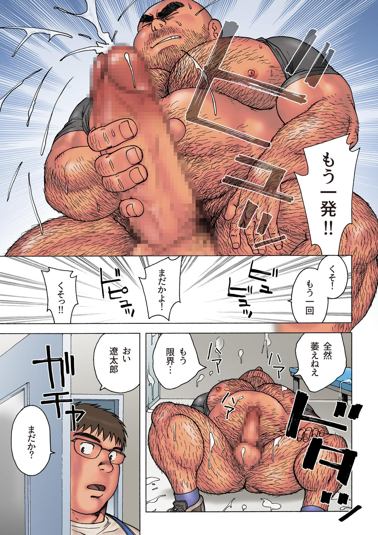 Danshi Koukousei Weightlifter Shiai-chuu, Osae kirenai Wakai Takeri 30
