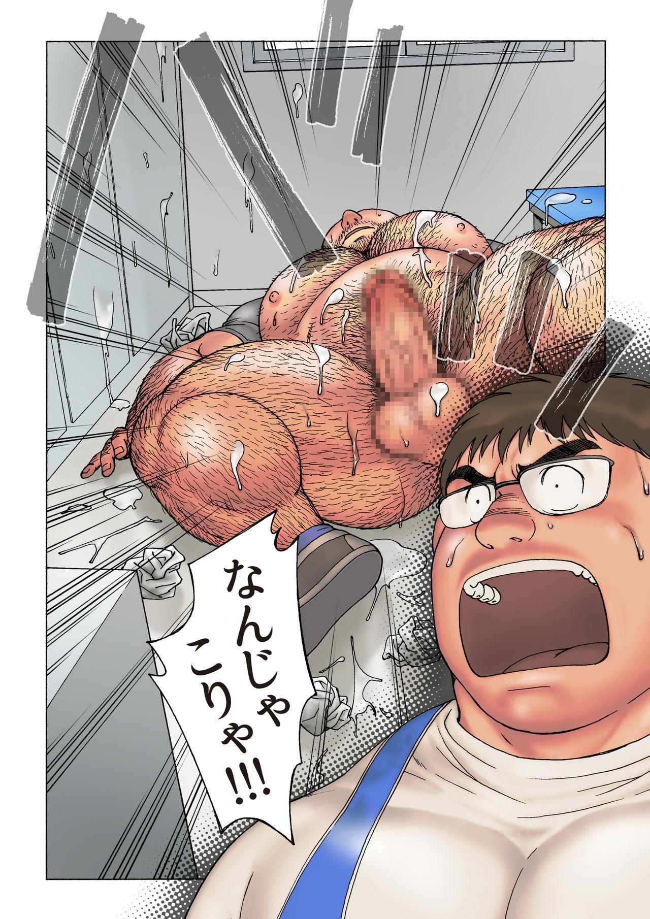 Danshi Koukousei Weightlifter Shiai-chuu, Osae kirenai Wakai Takeri 31