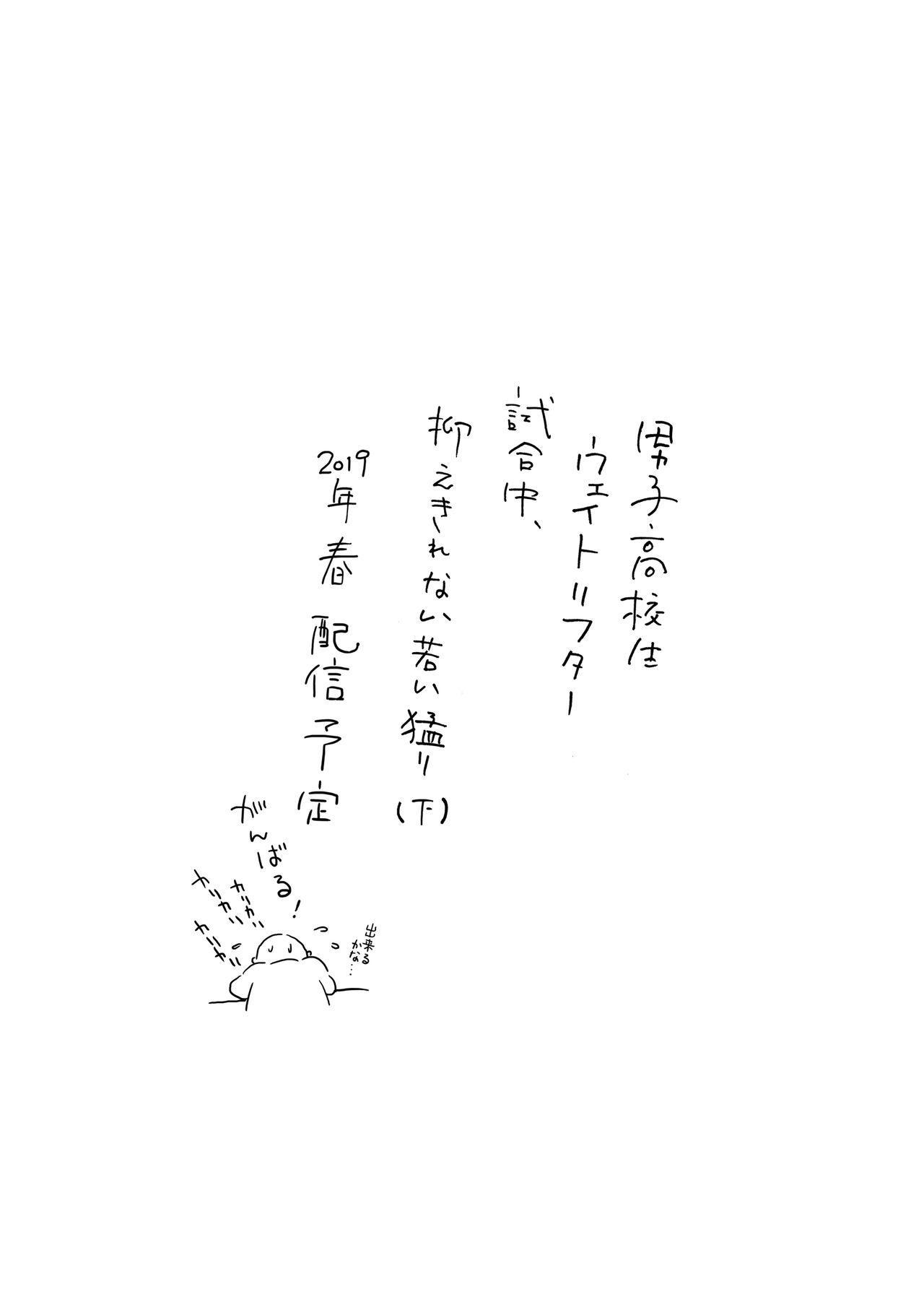Danshi Koukousei Weightlifter Shiai-chuu, Osae kirenai Wakai Takeri 32