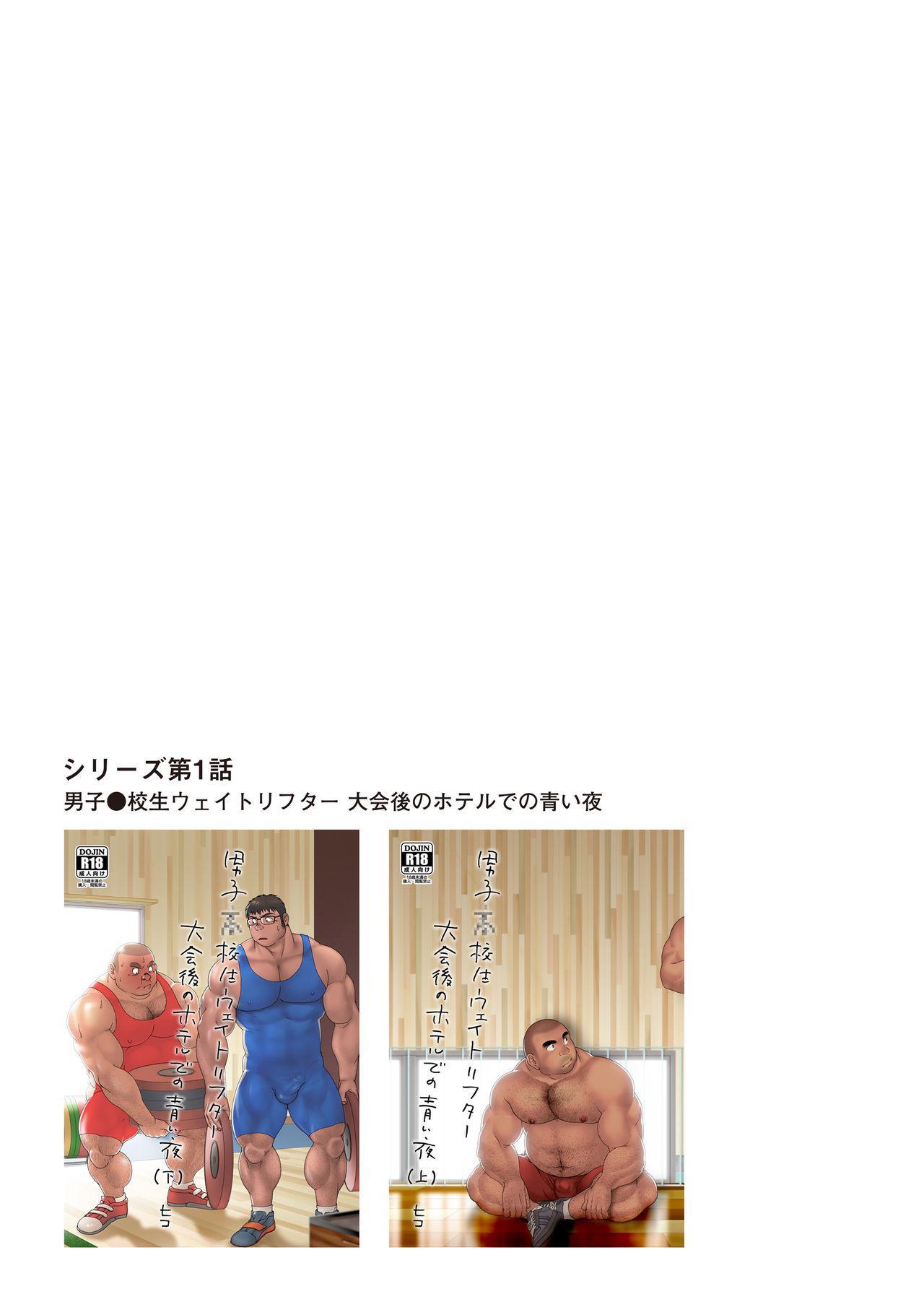 Danshi Koukousei Weightlifter Shiai-chuu, Osae kirenai Wakai Takeri 33