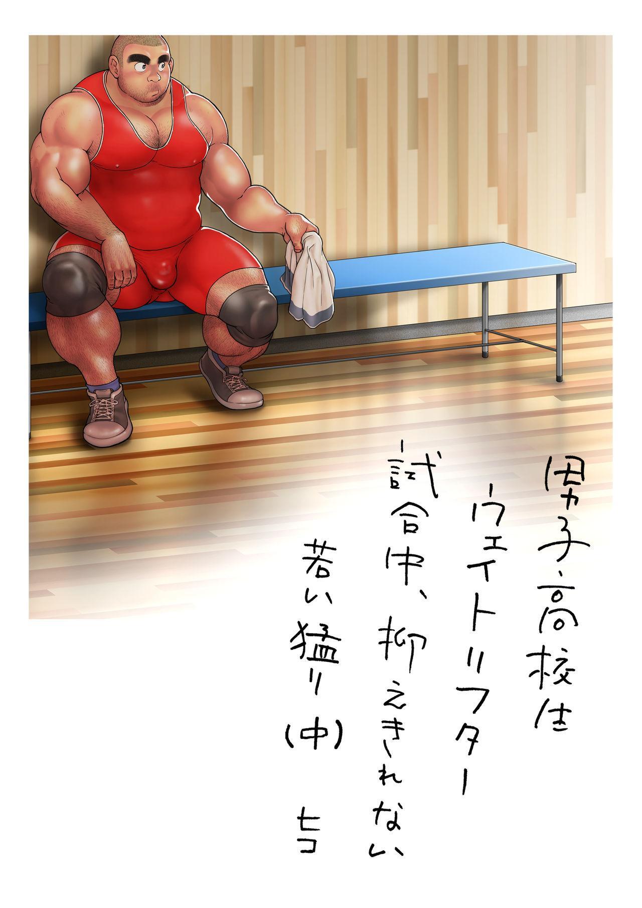 Danshi Koukousei Weightlifter Shiai-chuu, Osae kirenai Wakai Takeri 36