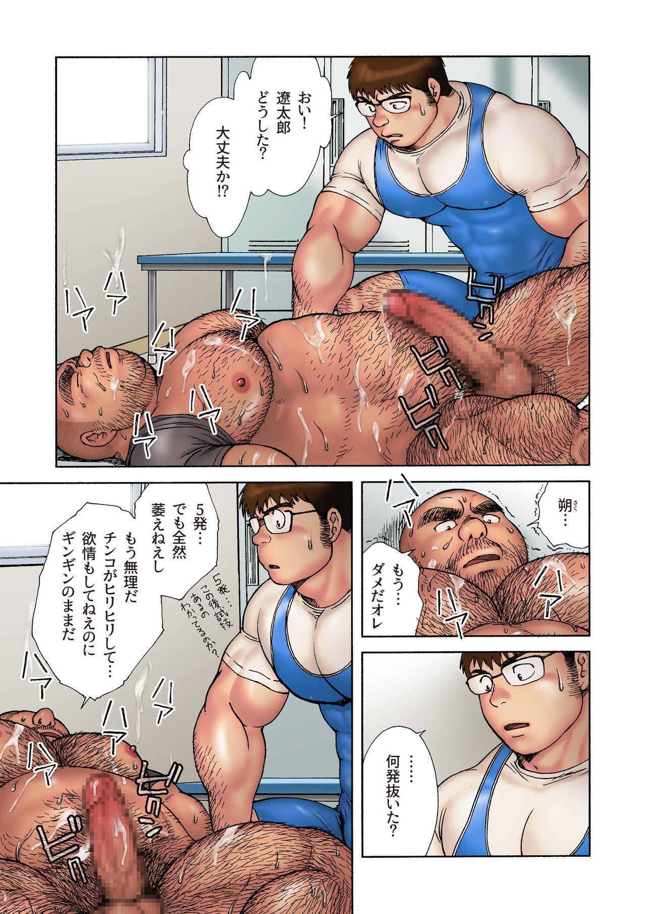 Danshi Koukousei Weightlifter Shiai-chuu, Osae kirenai Wakai Takeri 37