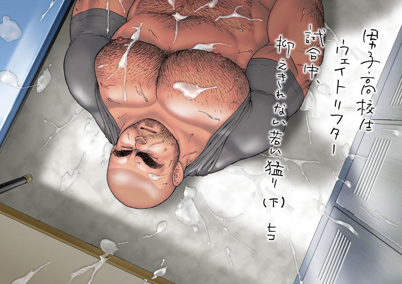Danshi Koukousei Weightlifter Shiai-chuu, Osae kirenai Wakai Takeri 38