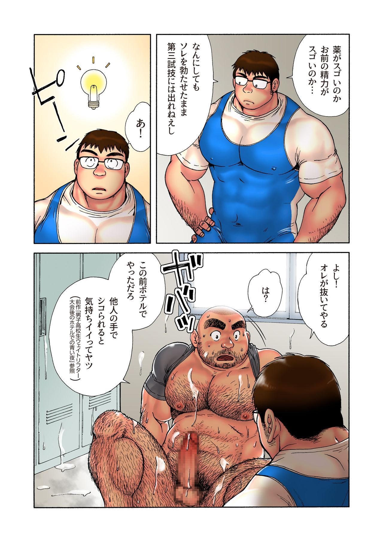 Danshi Koukousei Weightlifter Shiai-chuu, Osae kirenai Wakai Takeri 39