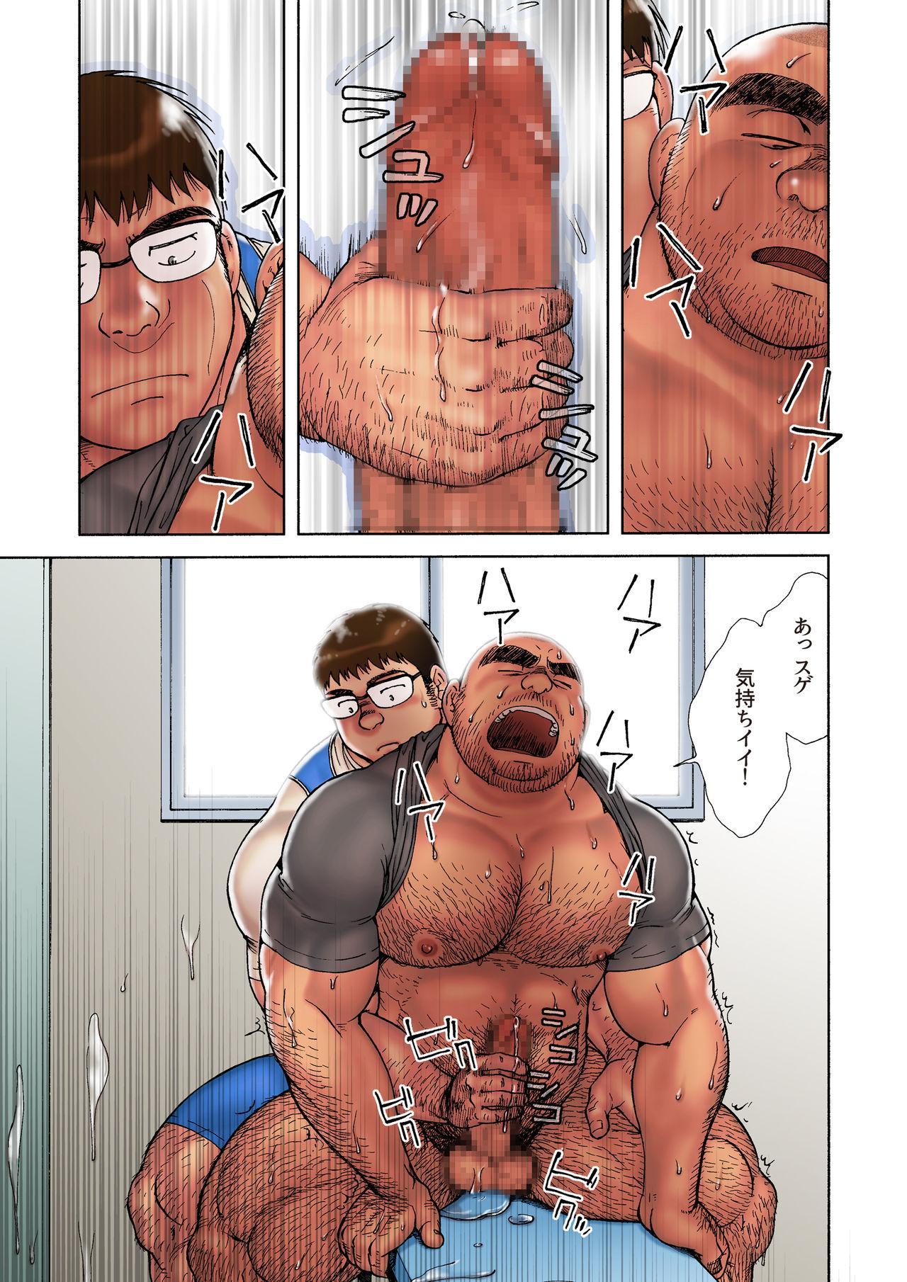 Danshi Koukousei Weightlifter Shiai-chuu, Osae kirenai Wakai Takeri 42