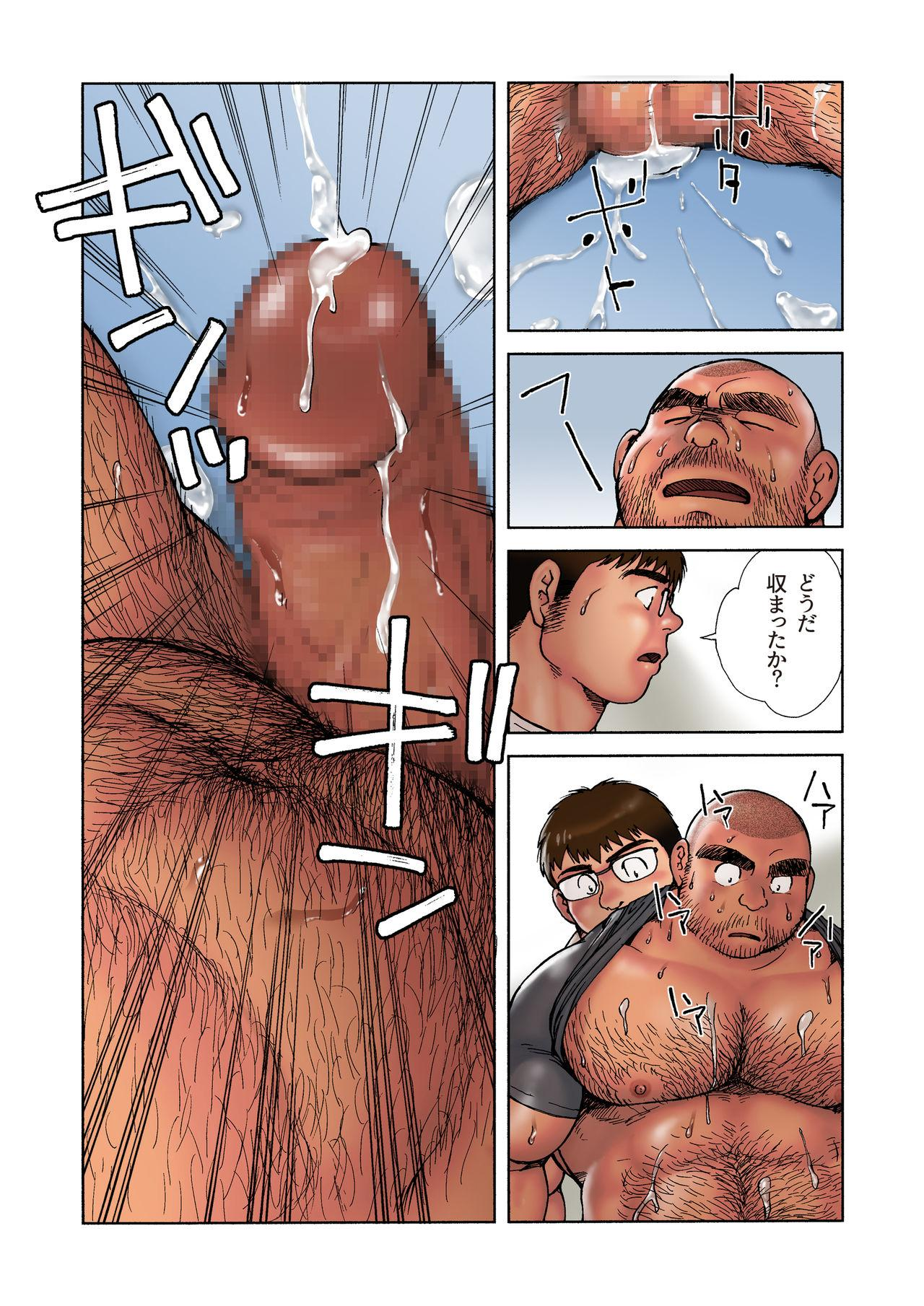 Danshi Koukousei Weightlifter Shiai-chuu, Osae kirenai Wakai Takeri 46