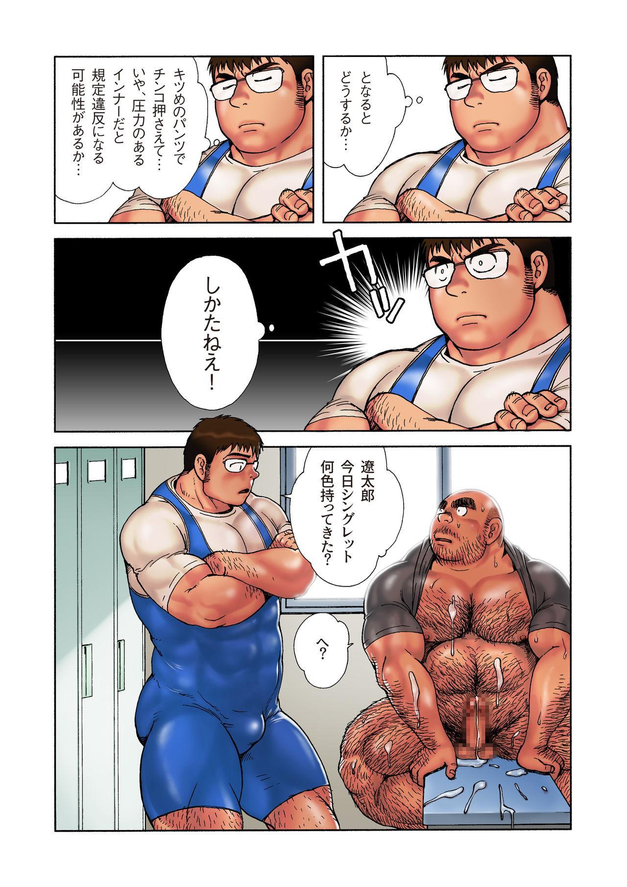 Danshi Koukousei Weightlifter Shiai-chuu, Osae kirenai Wakai Takeri 48