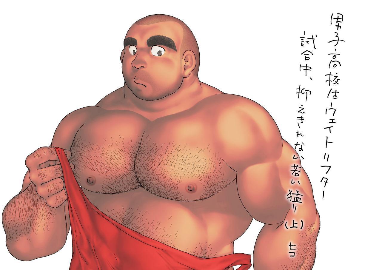 Danshi Koukousei Weightlifter Shiai-chuu, Osae kirenai Wakai Takeri 4