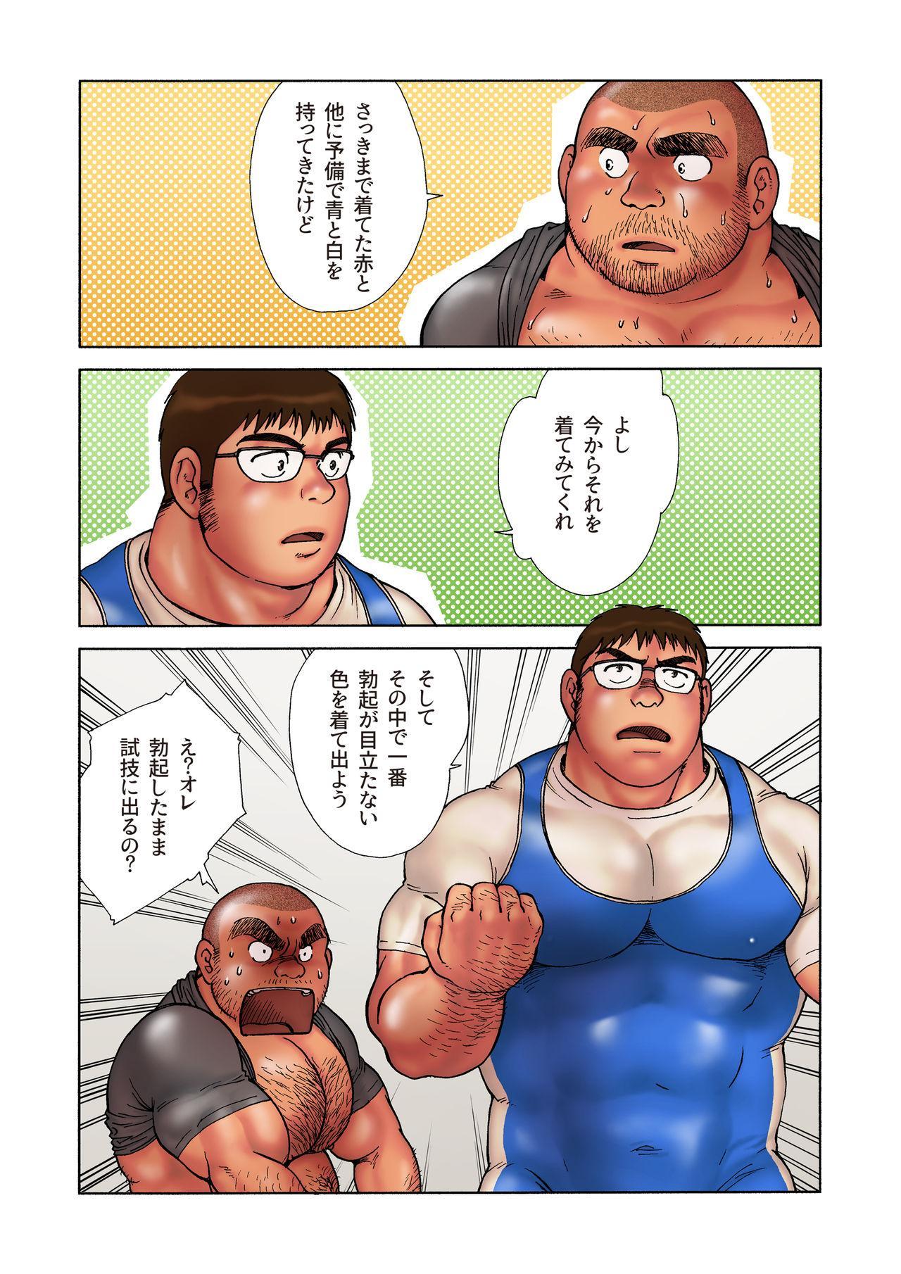 Danshi Koukousei Weightlifter Shiai-chuu, Osae kirenai Wakai Takeri 49