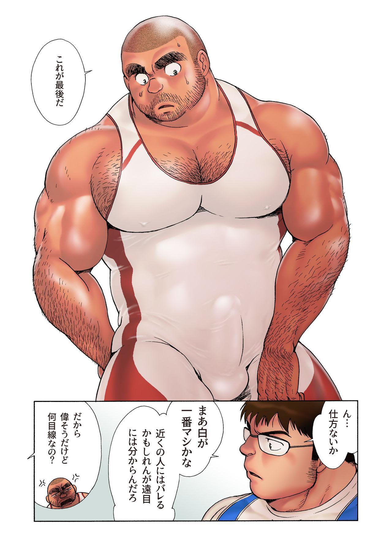 Danshi Koukousei Weightlifter Shiai-chuu, Osae kirenai Wakai Takeri 53