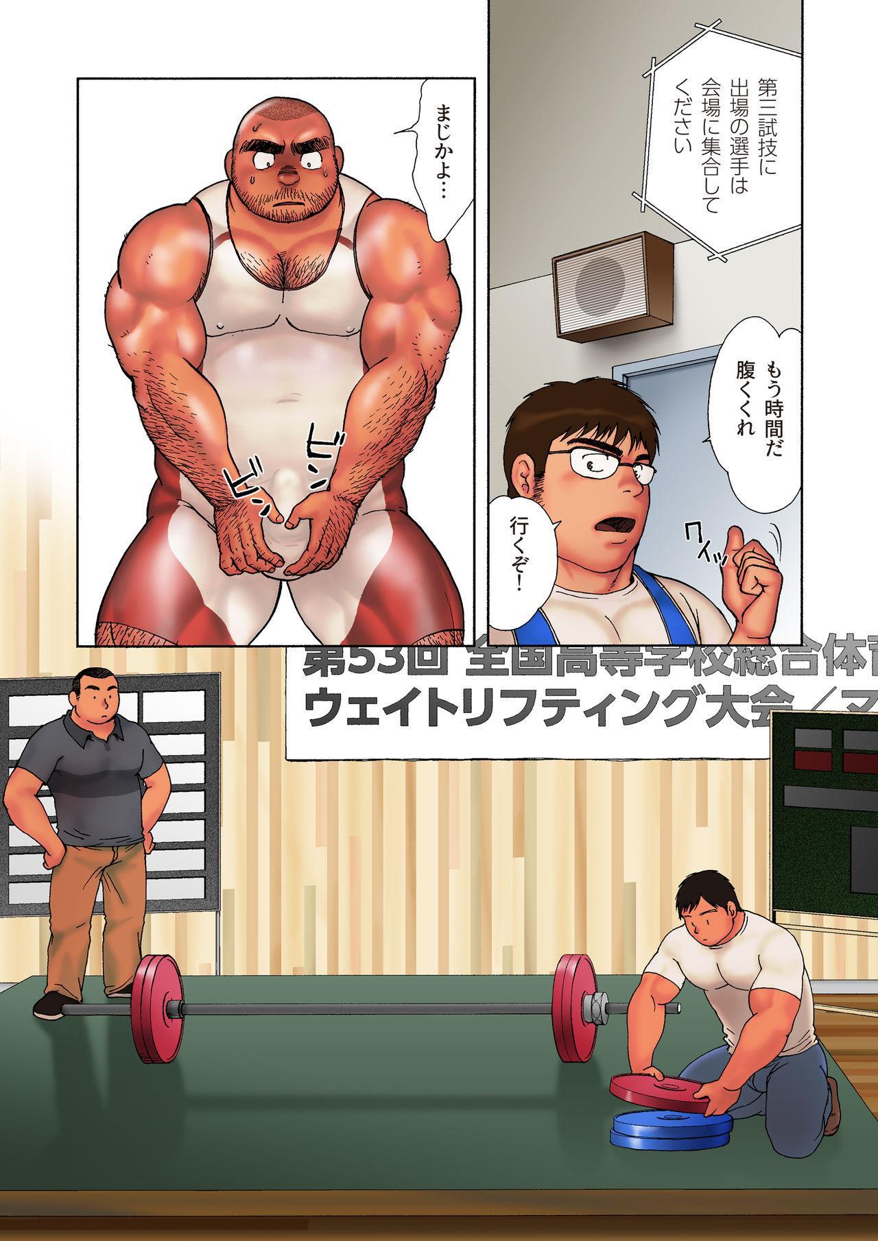 Danshi Koukousei Weightlifter Shiai-chuu, Osae kirenai Wakai Takeri 54
