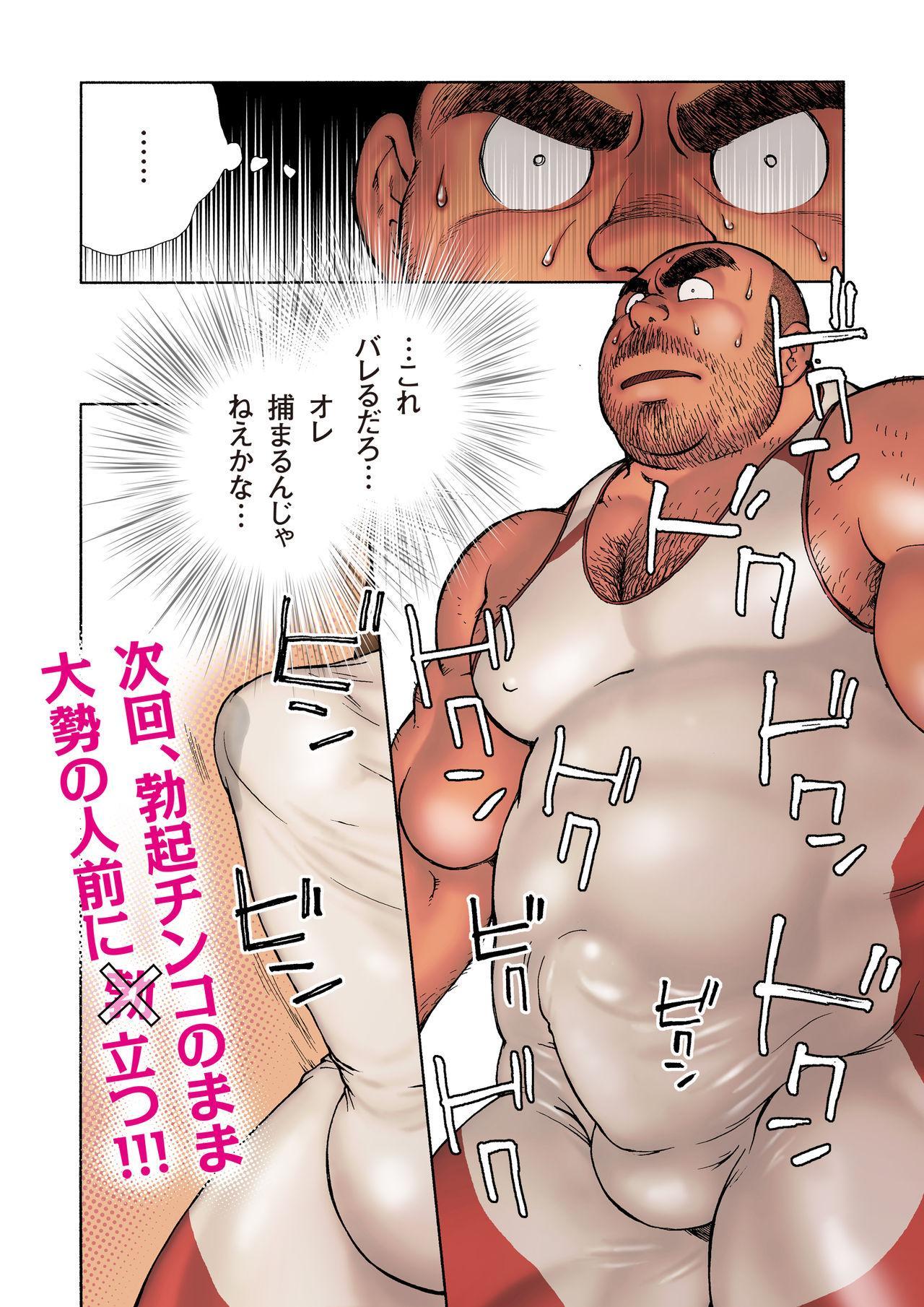 Danshi Koukousei Weightlifter Shiai-chuu, Osae kirenai Wakai Takeri 55