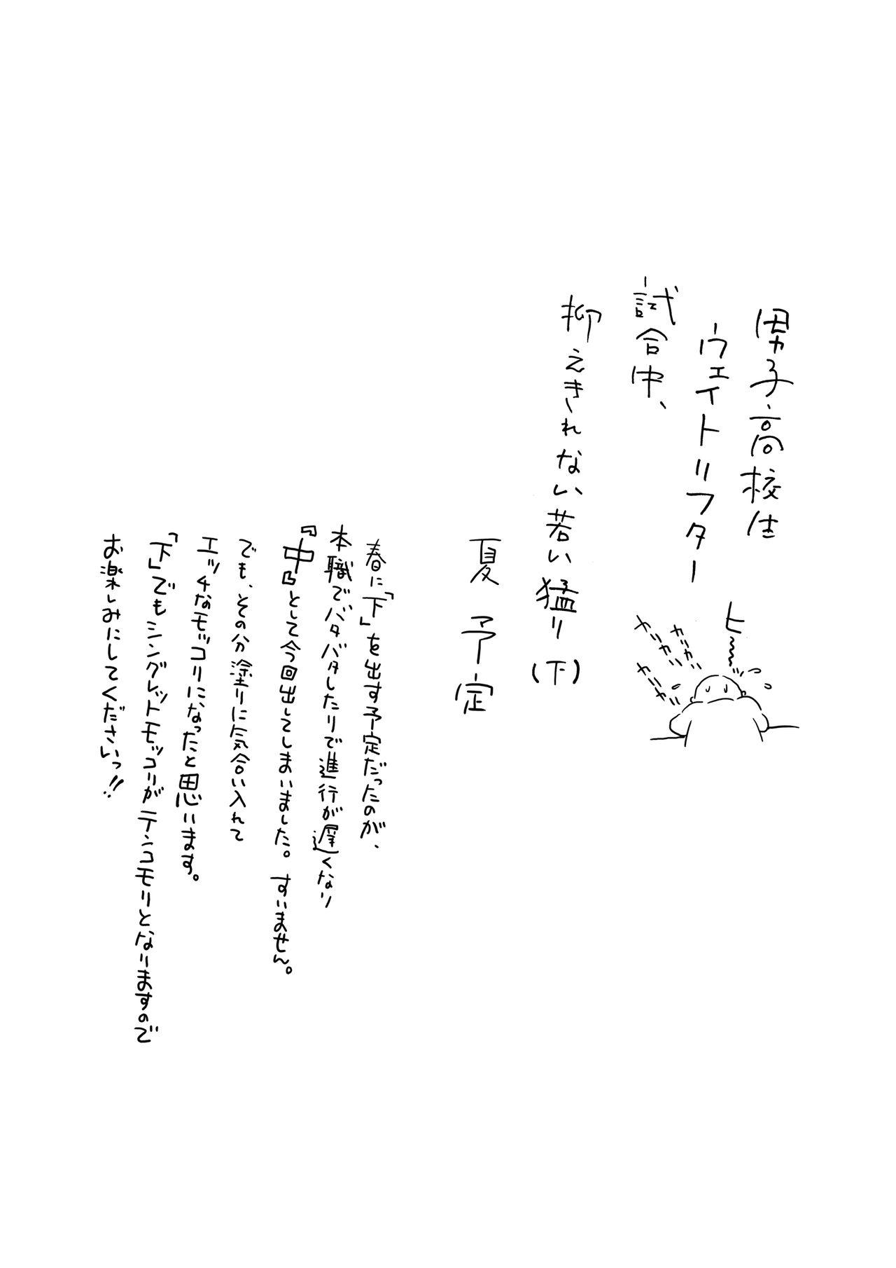 Danshi Koukousei Weightlifter Shiai-chuu, Osae kirenai Wakai Takeri 56