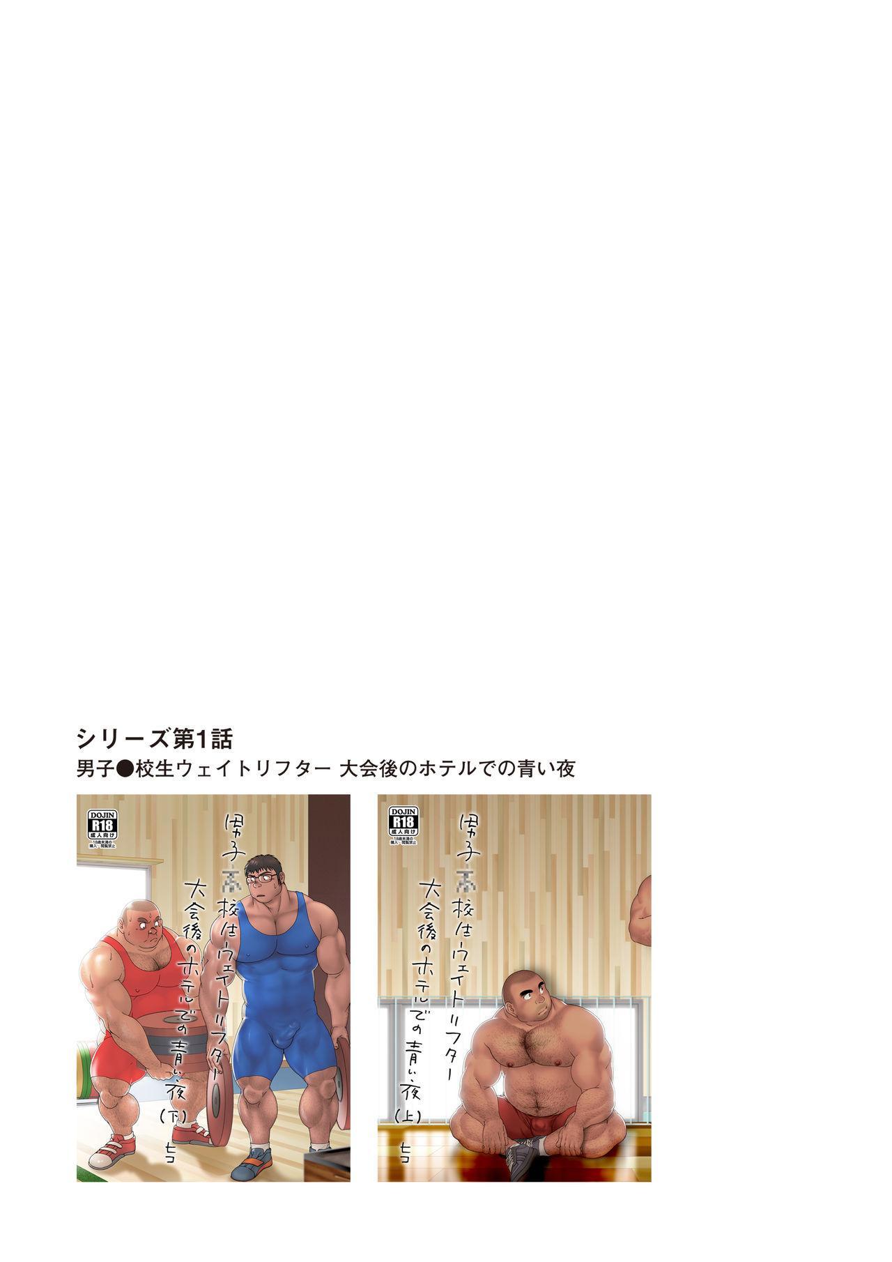 Danshi Koukousei Weightlifter Shiai-chuu, Osae kirenai Wakai Takeri 57