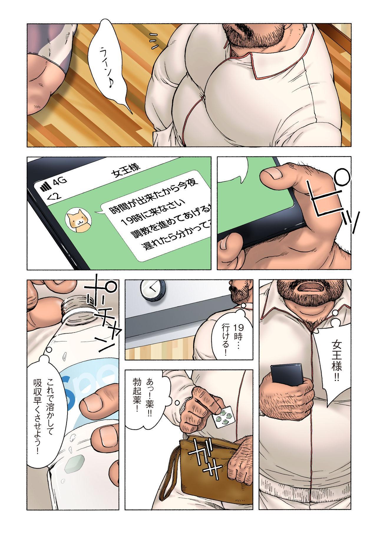 Danshi Koukousei Weightlifter Shiai-chuu, Osae kirenai Wakai Takeri 5