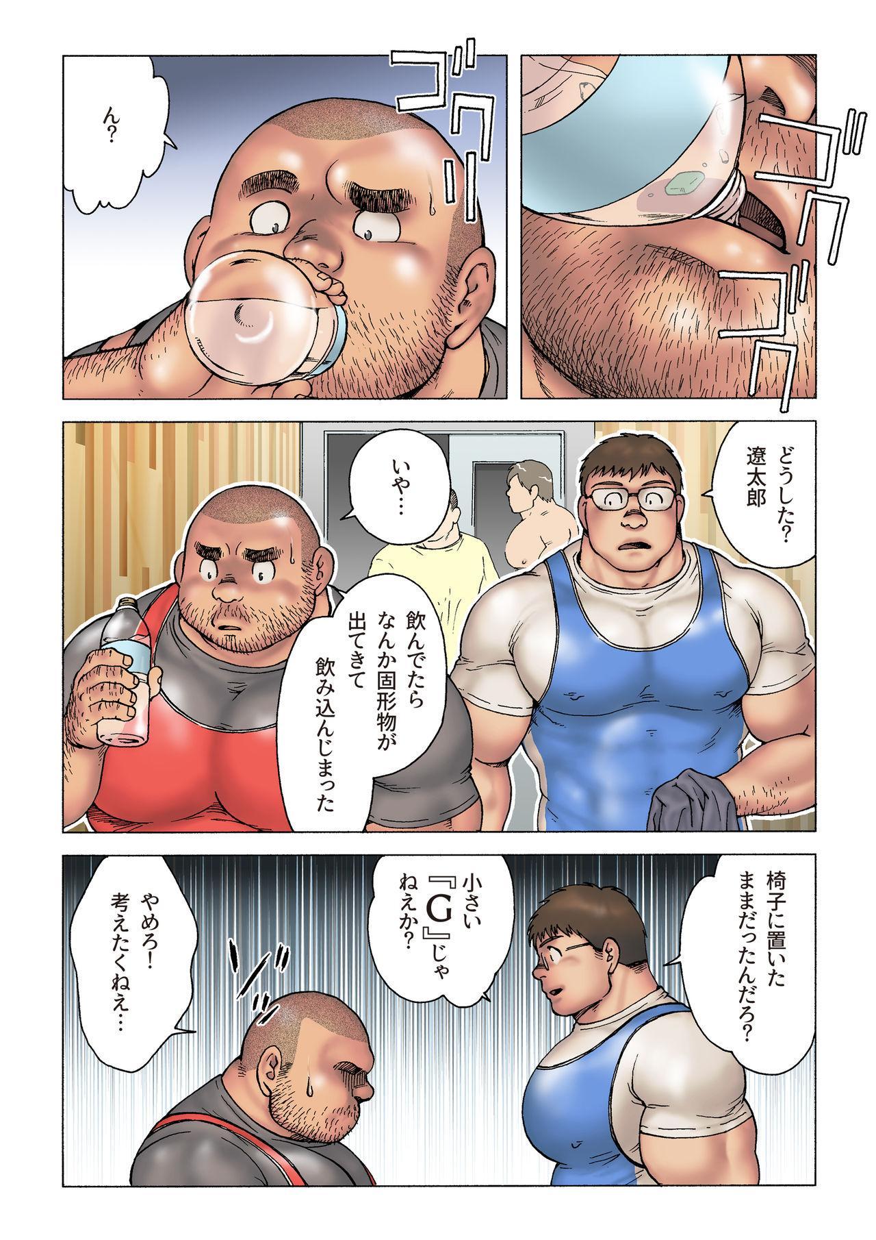 Danshi Koukousei Weightlifter Shiai-chuu, Osae kirenai Wakai Takeri 7